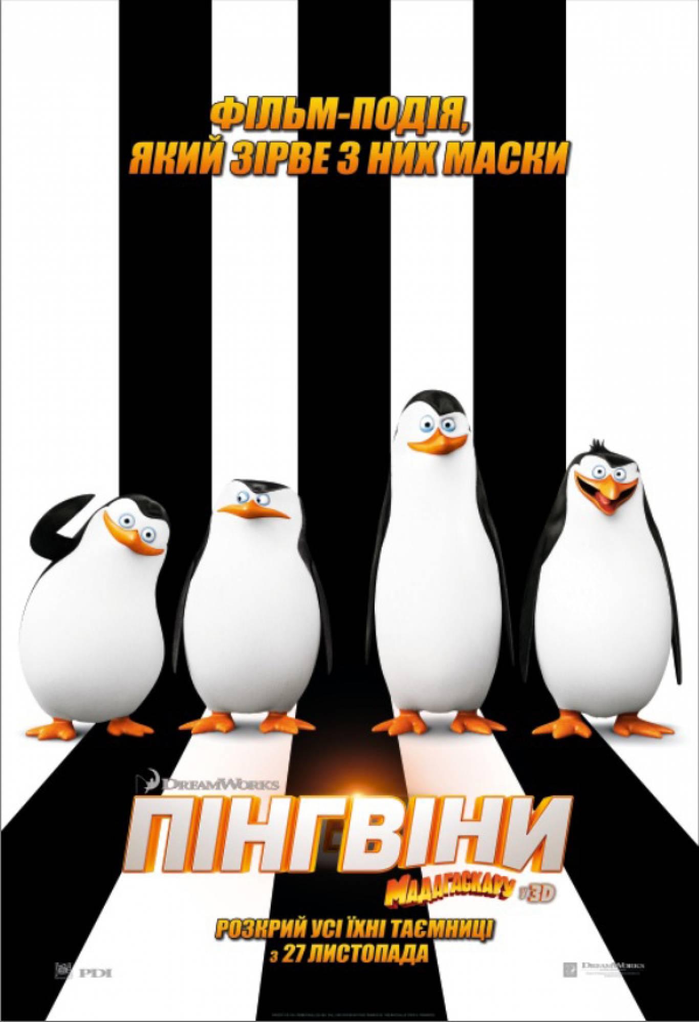 Прем'єра анімаційної комедії «Пінгвіни Мадагаскару» у 3D