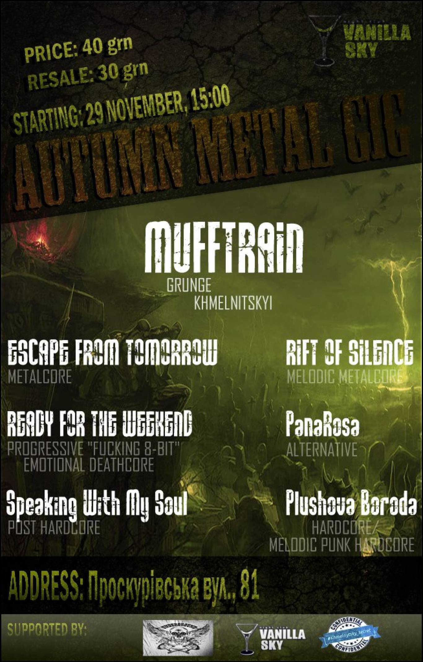 Фестиваль Autumn Metal Gig
