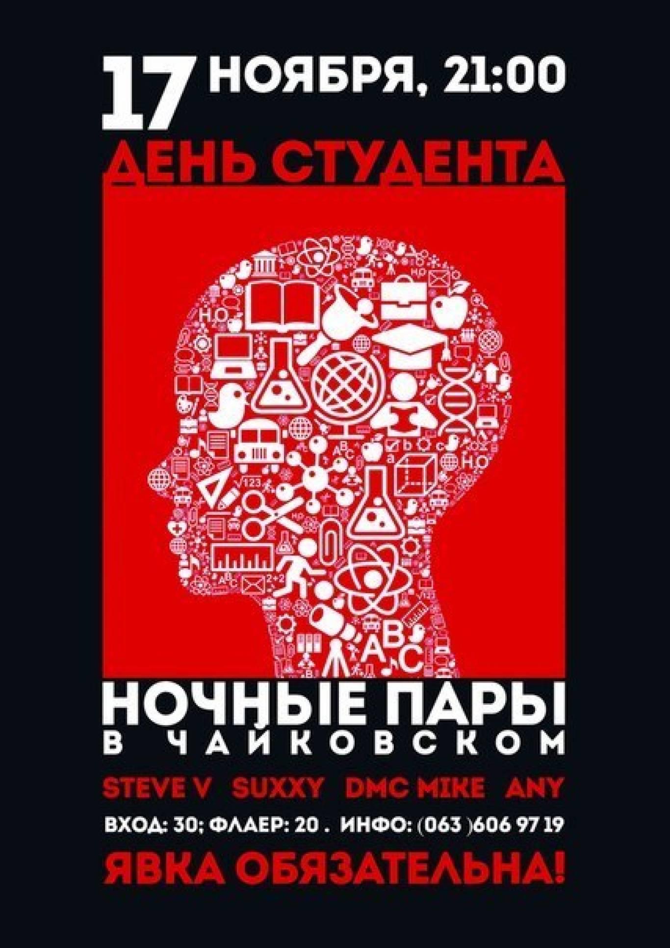 День студента в Chaikovskiy Club