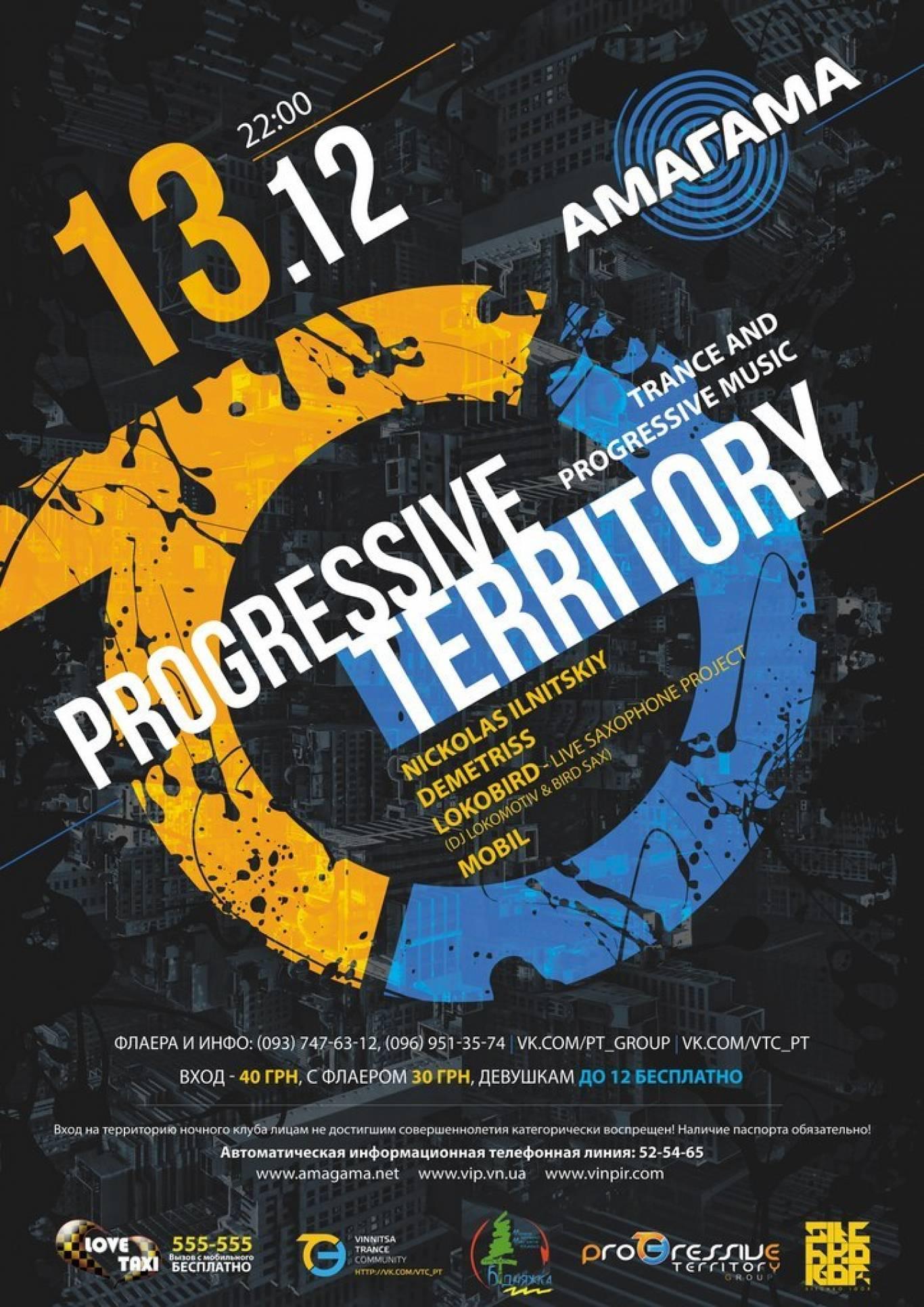 Вечірка  «Progresive Territory»