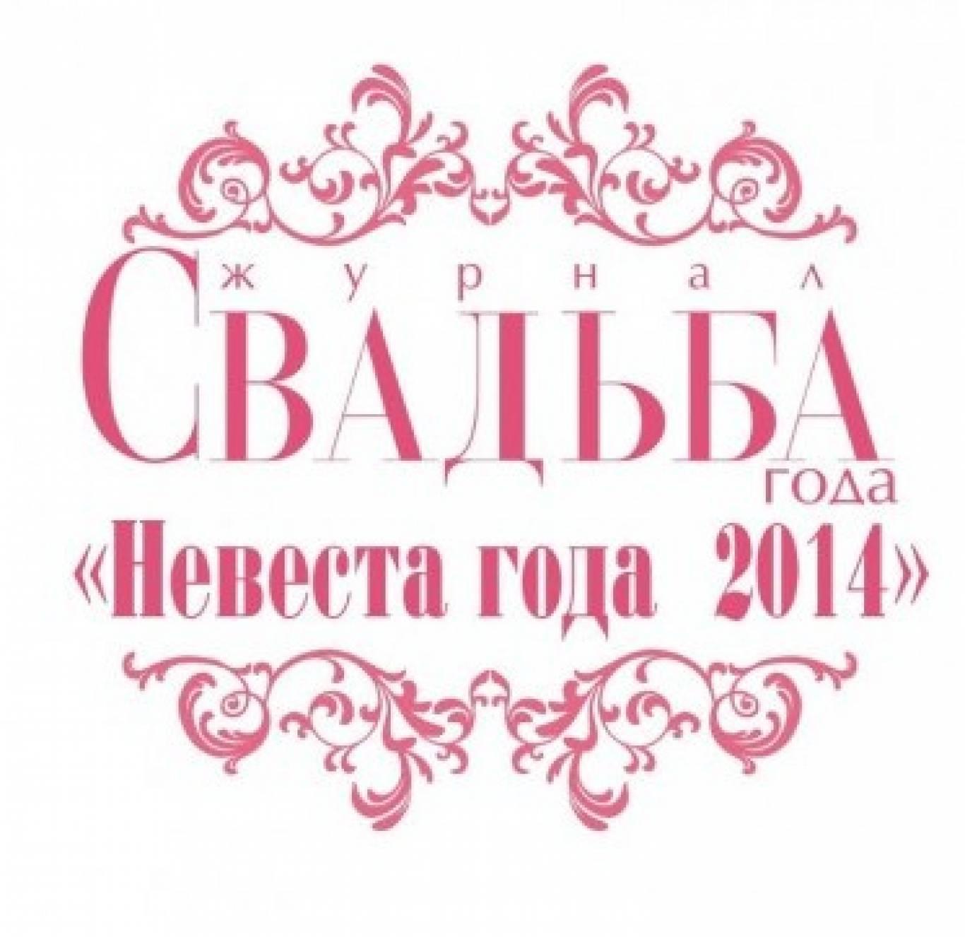 Фінал конкурсу «Наречена року 2014»