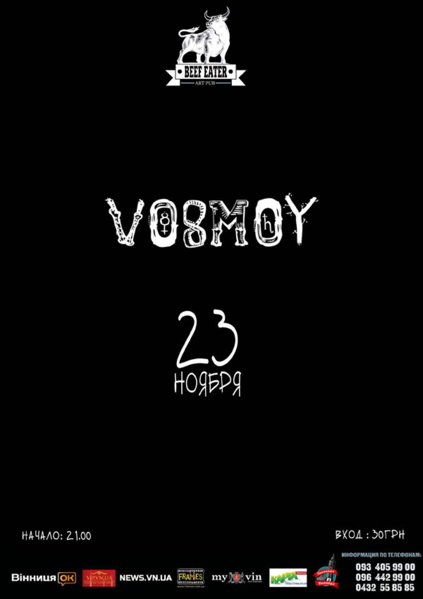 Рок-група «Vosmoy»