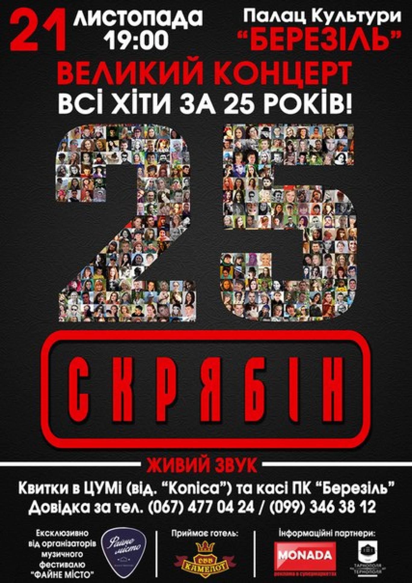 """""""Скрябін"""" святкує 25-річчя"""