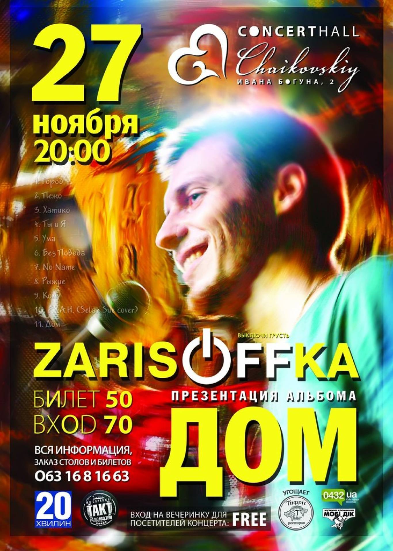 Концерт гурту «ZARISOFFKA»