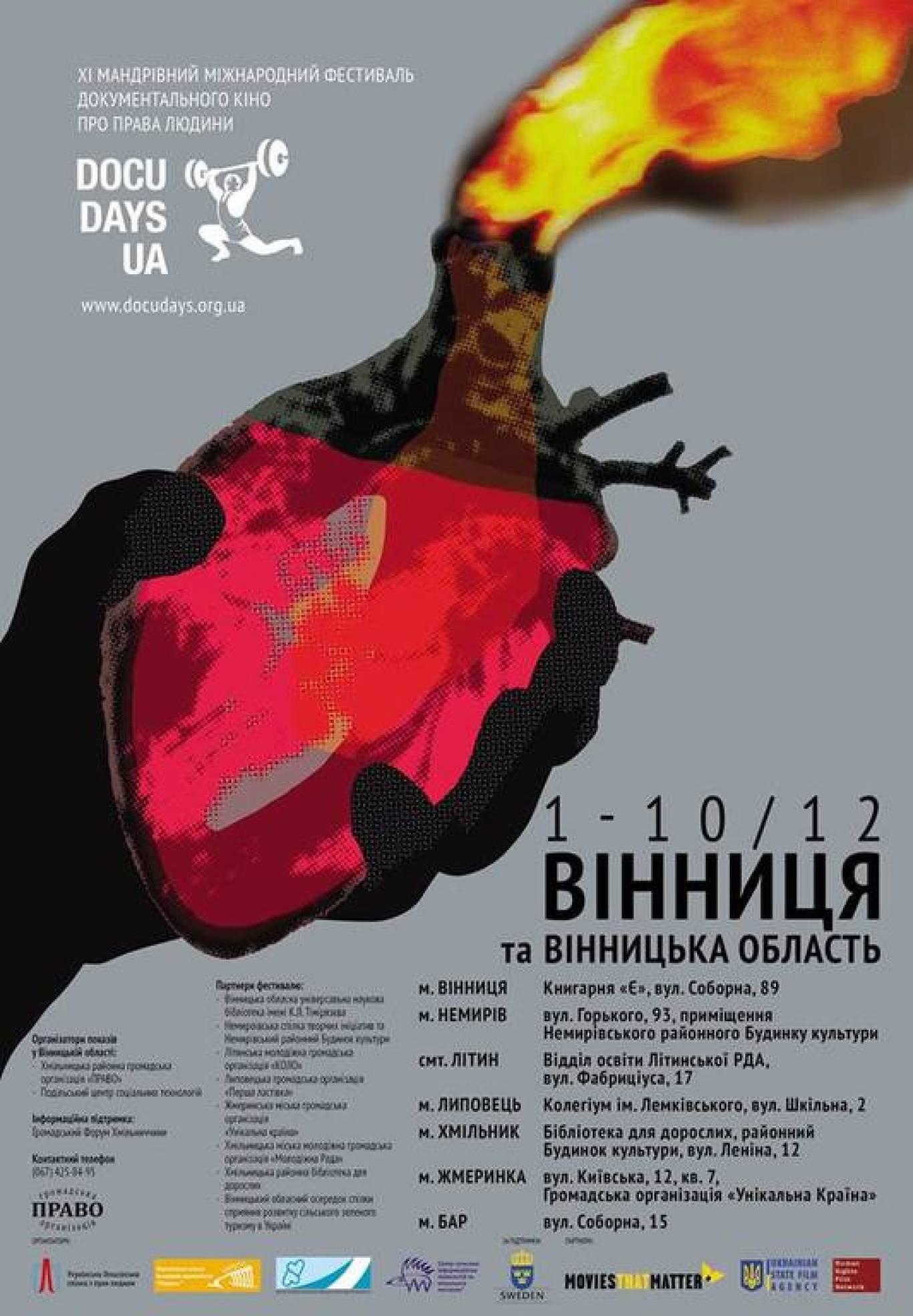 Фестиваль  документального кіно про права людини