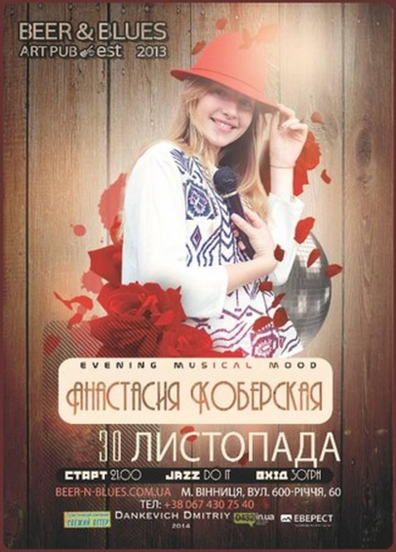 Концерт Анастасії Коберської