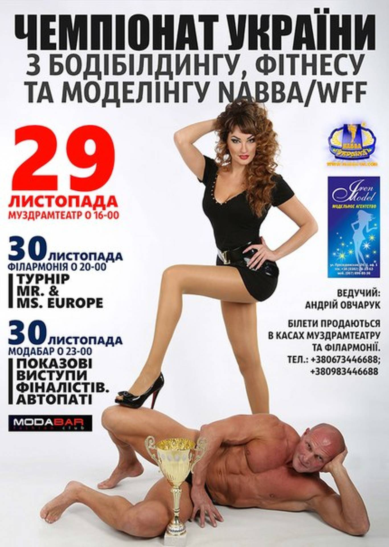 Турнір Mr end Ms Europe