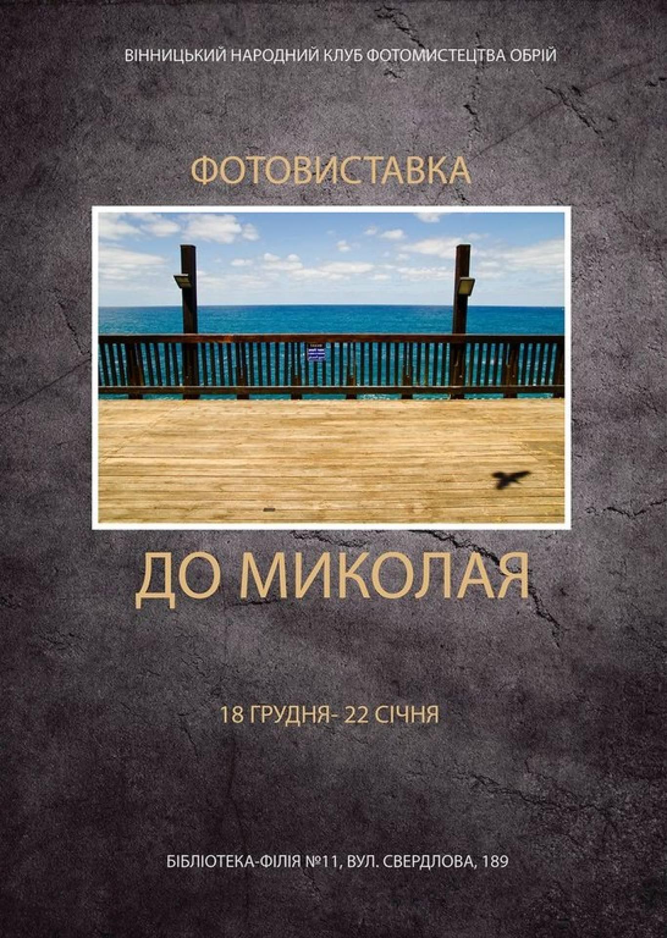 Фотовиставка «До Миколая»