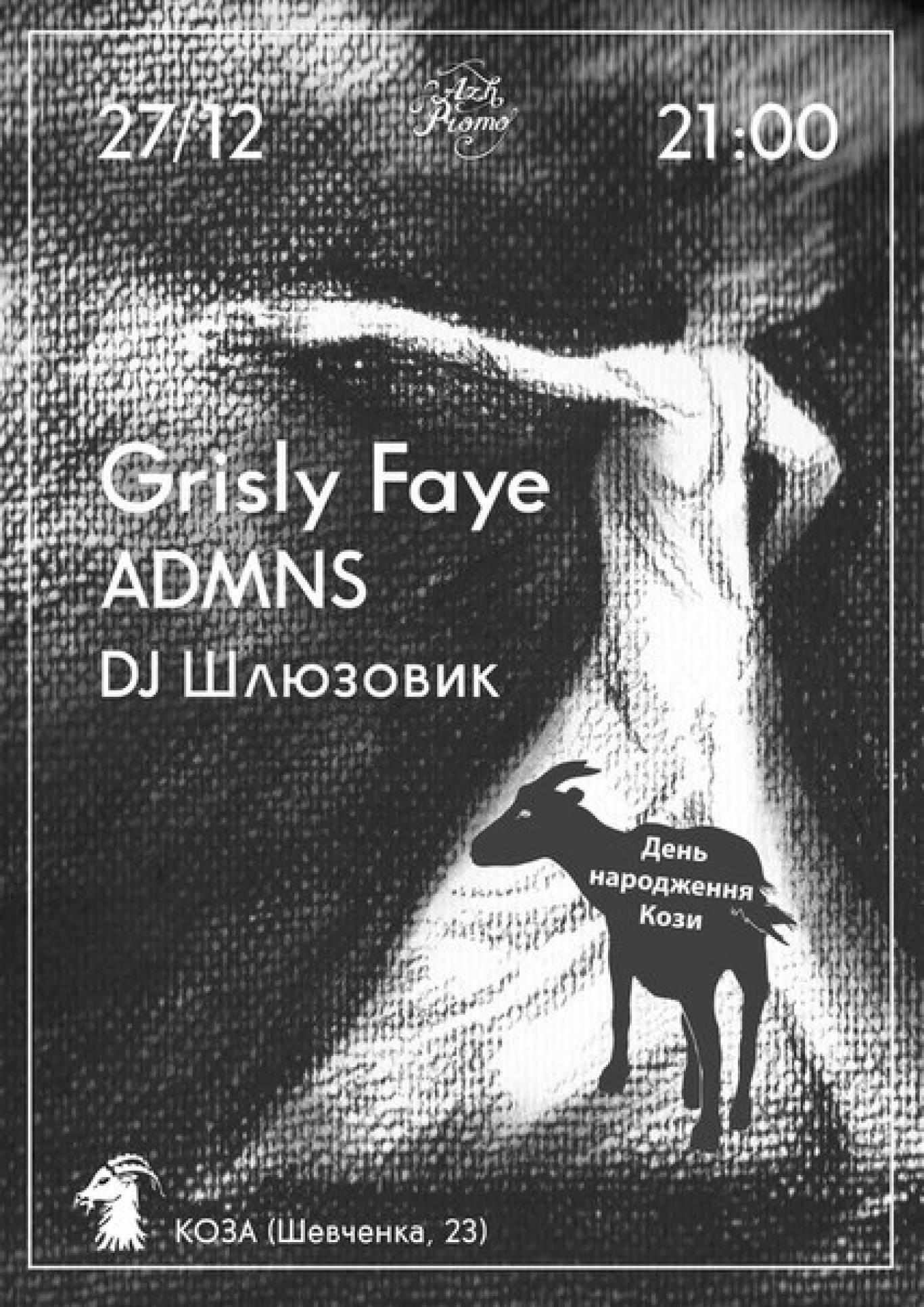 """День народження """"Кози """" з Gristly Faye"""