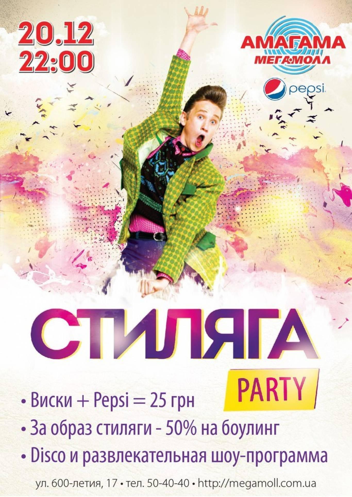 Стиляга Party