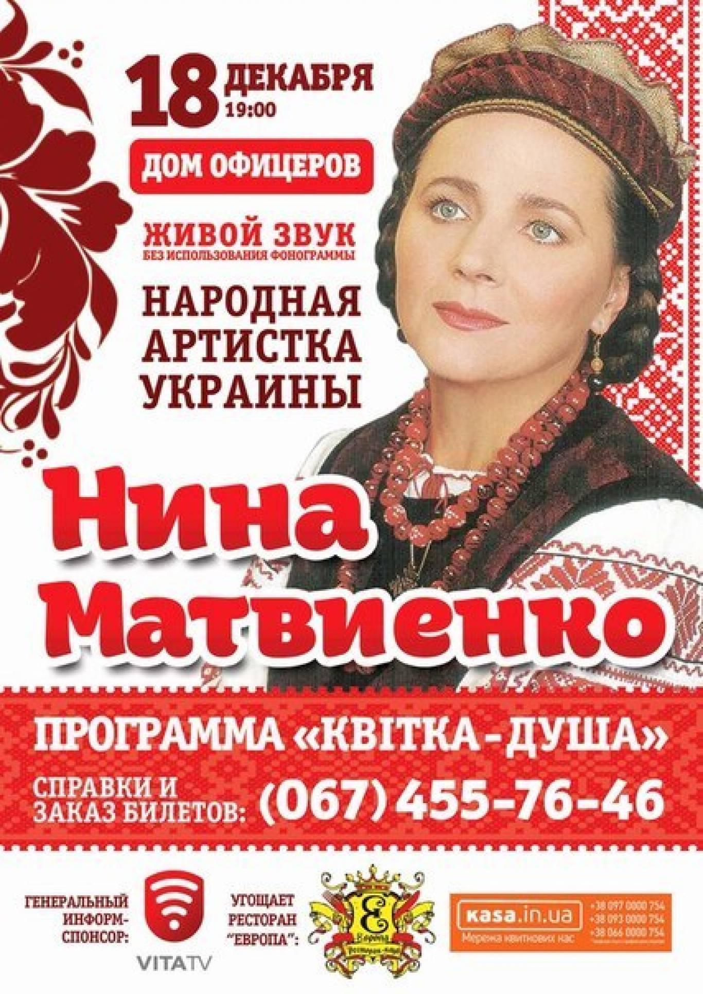 Концерт Ніни Матвієнко
