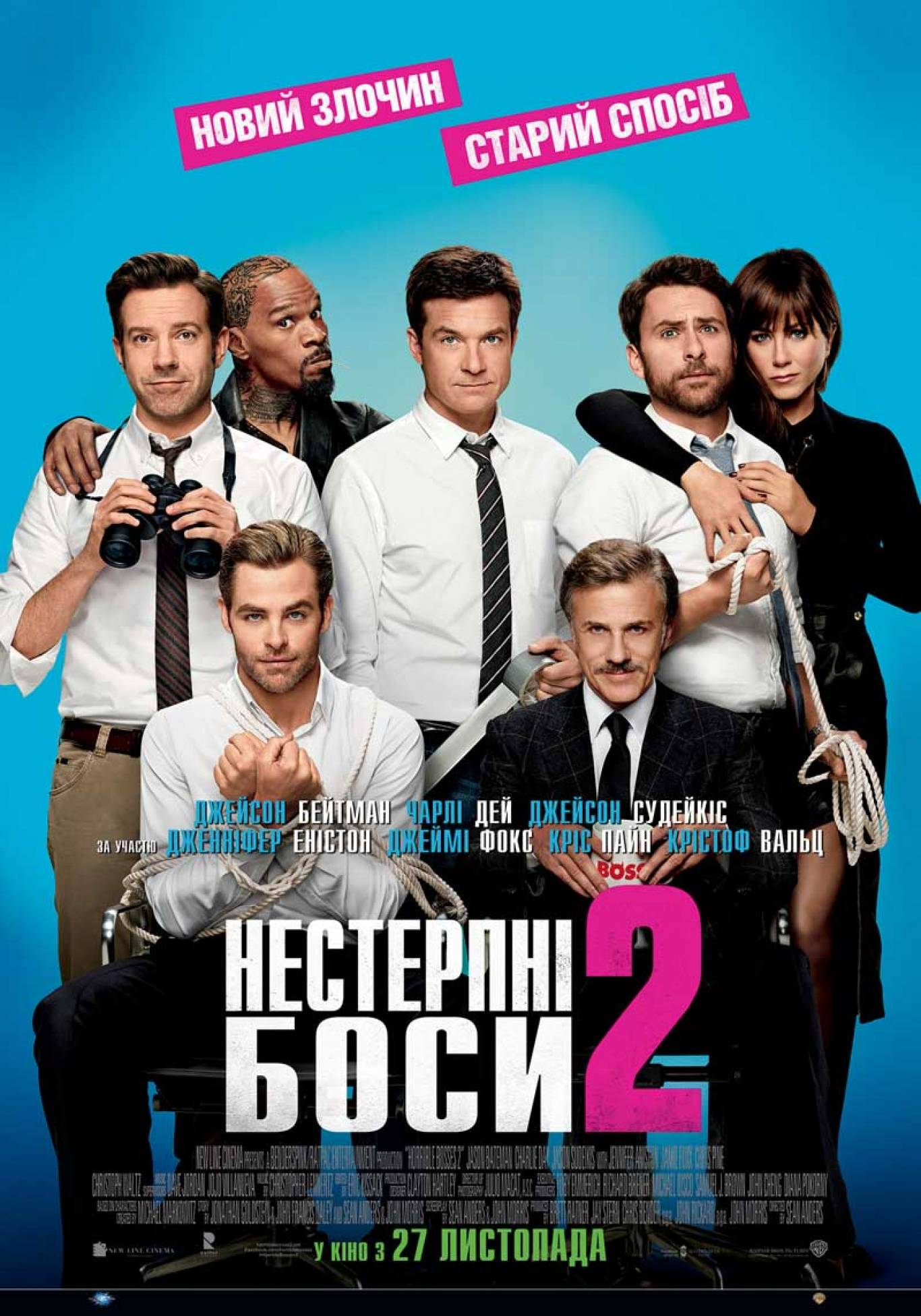 Прем'єра комедії «Нестерпні боси 2»