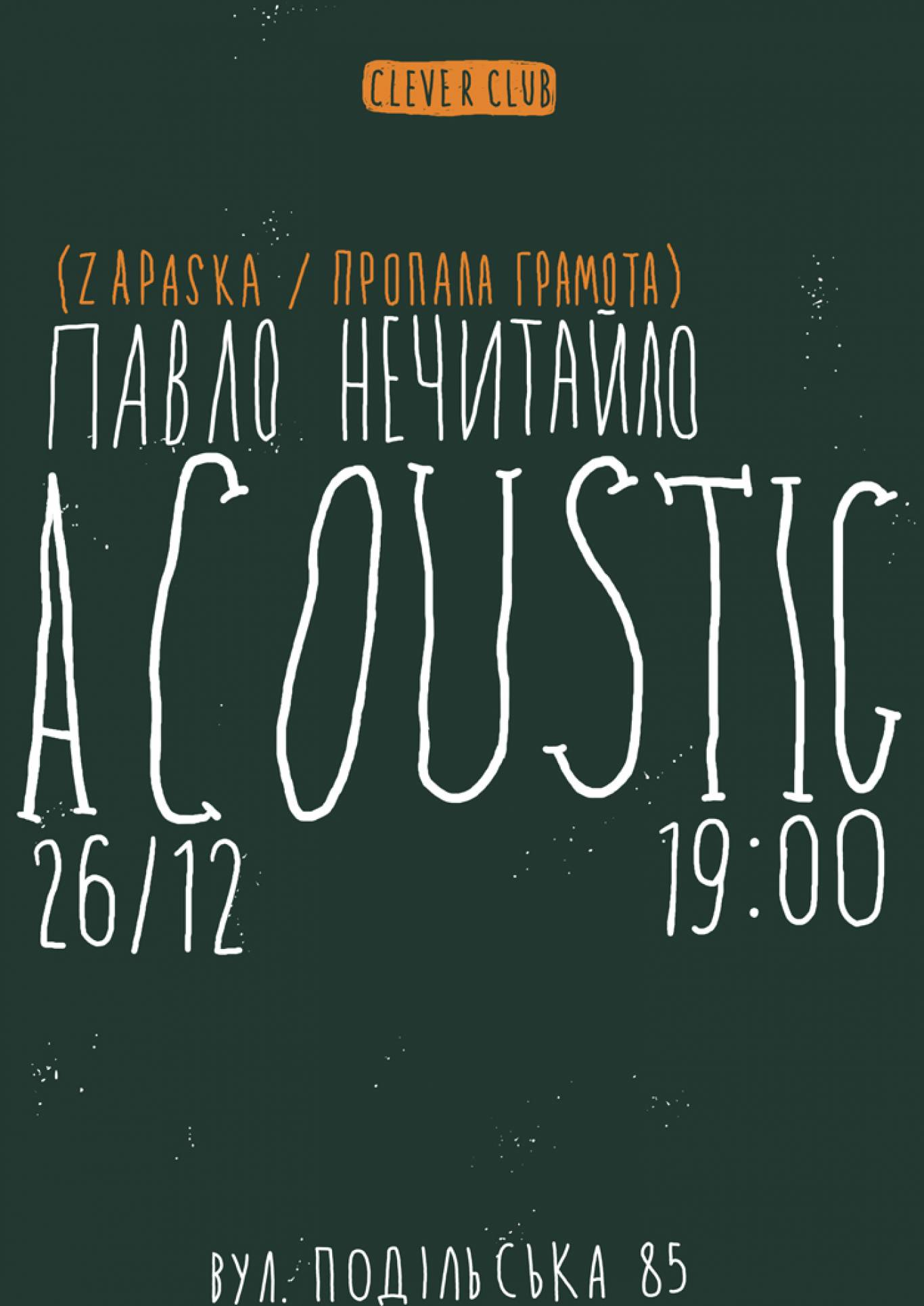 Павло Нечитайло - акустичний концерт