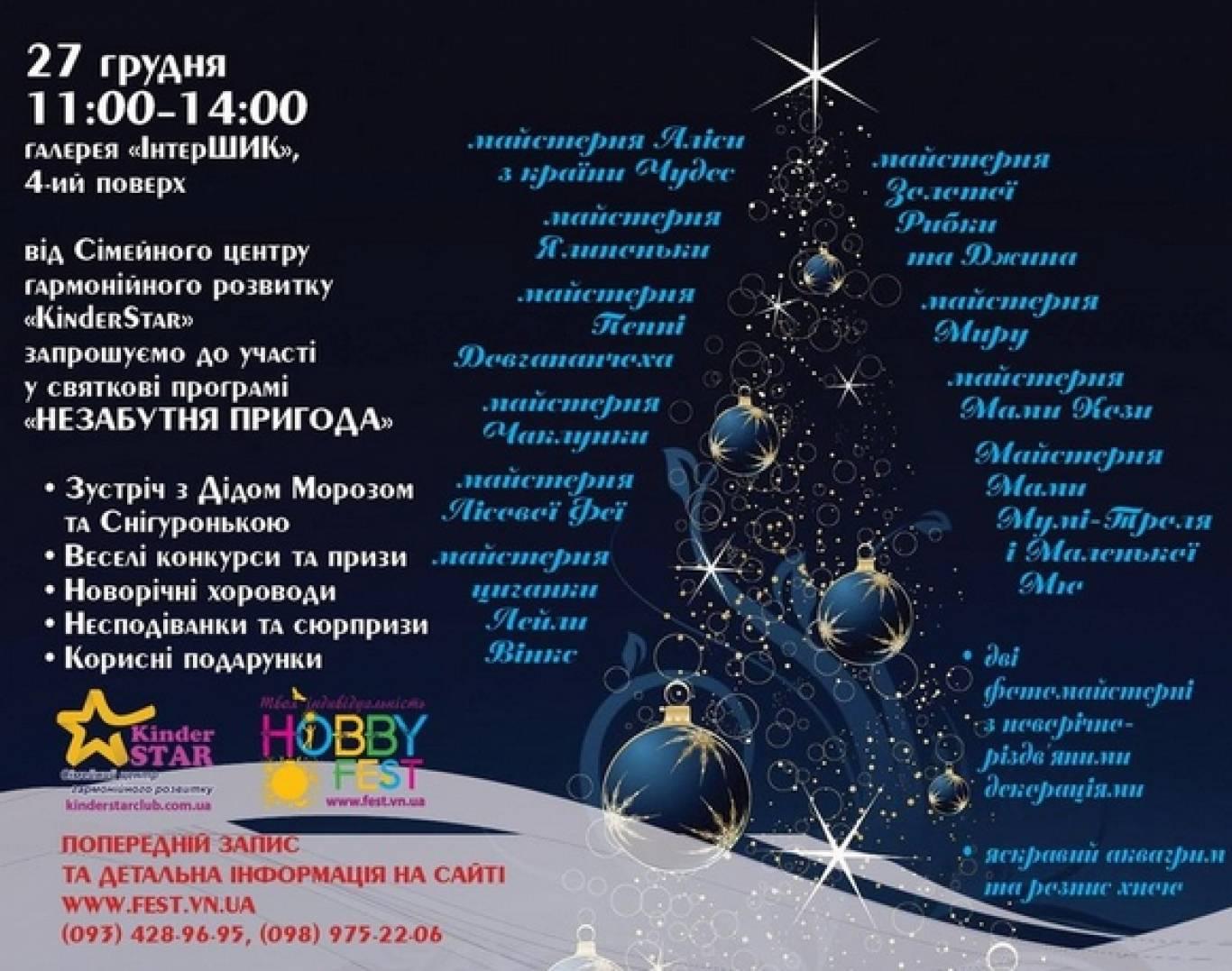 Новорічний карнавал для дітей та дорослих