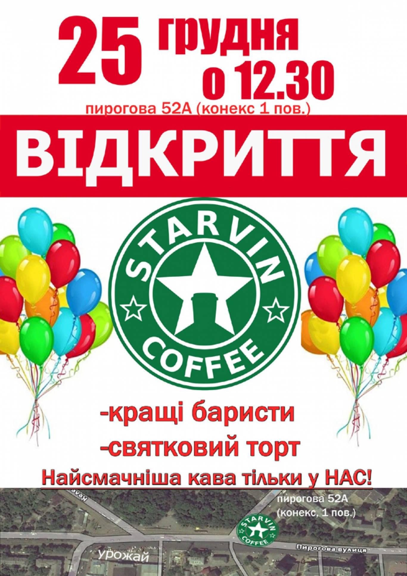Відкриття кав'ярні  «Starvin Coffee»