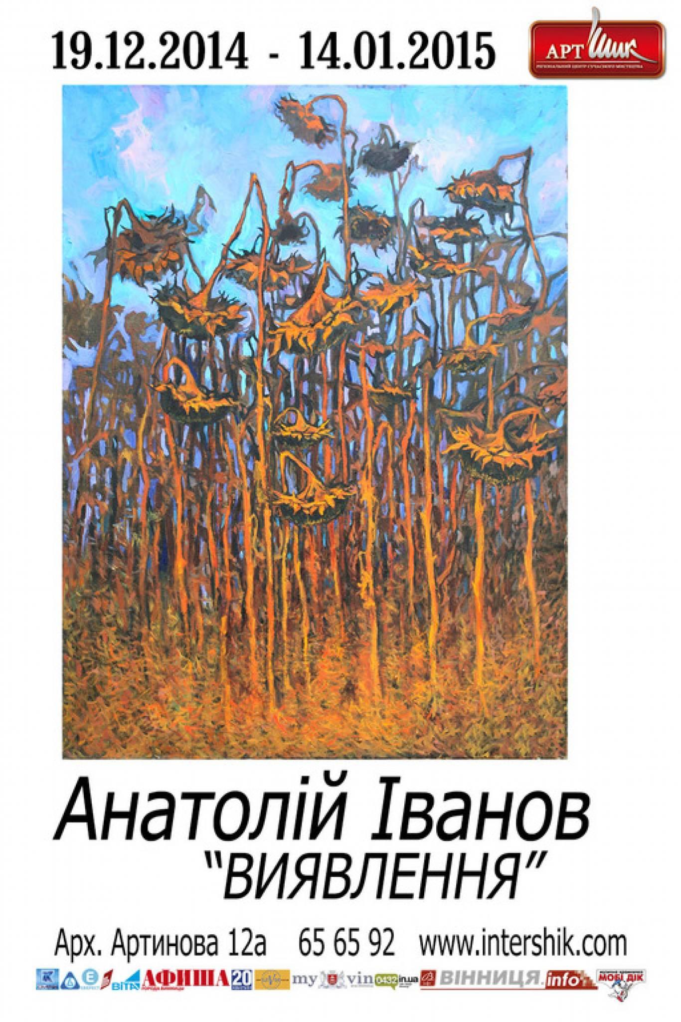 Виставка графіки Анатолія Іванова