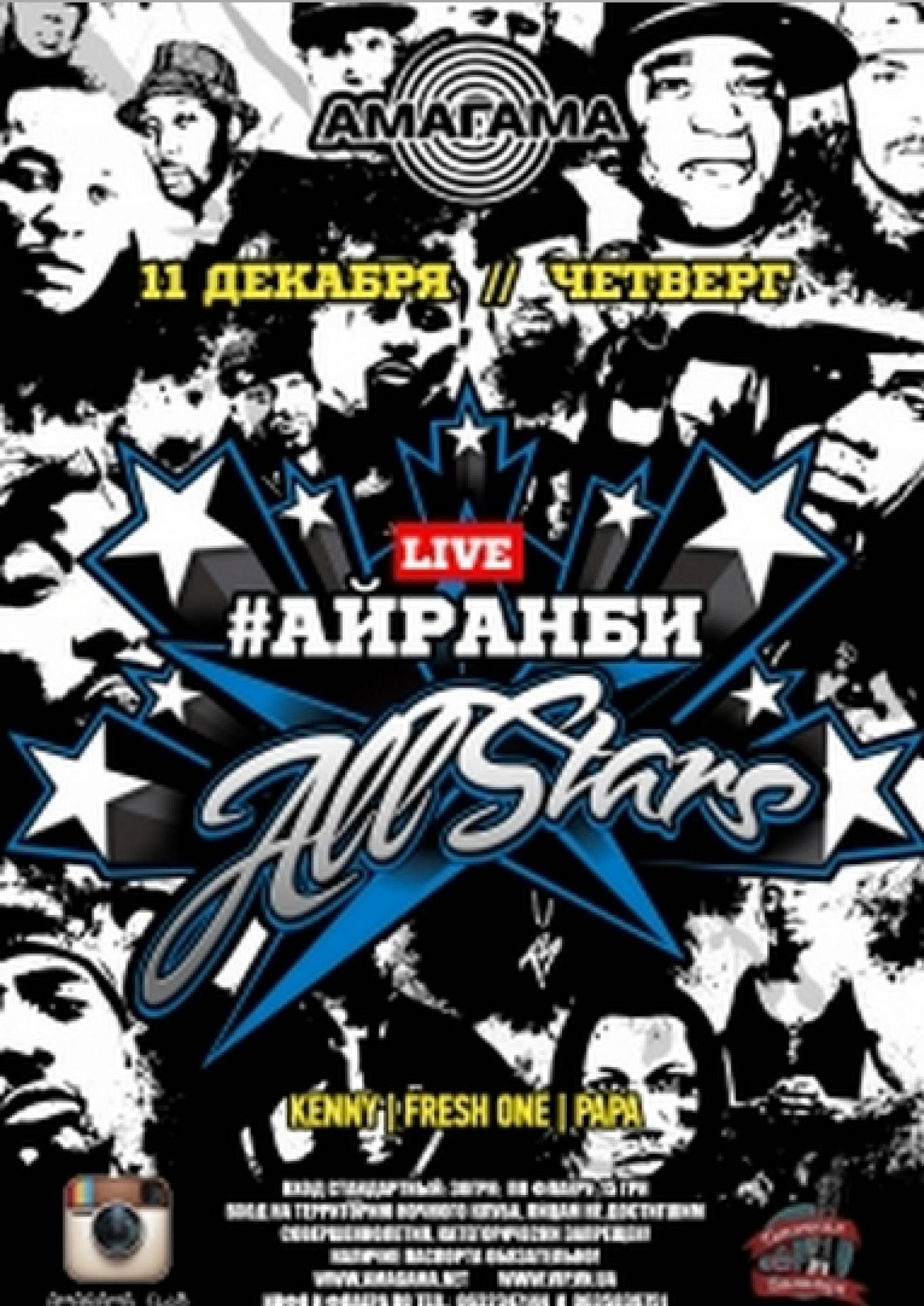 Вечірка «All Stars»