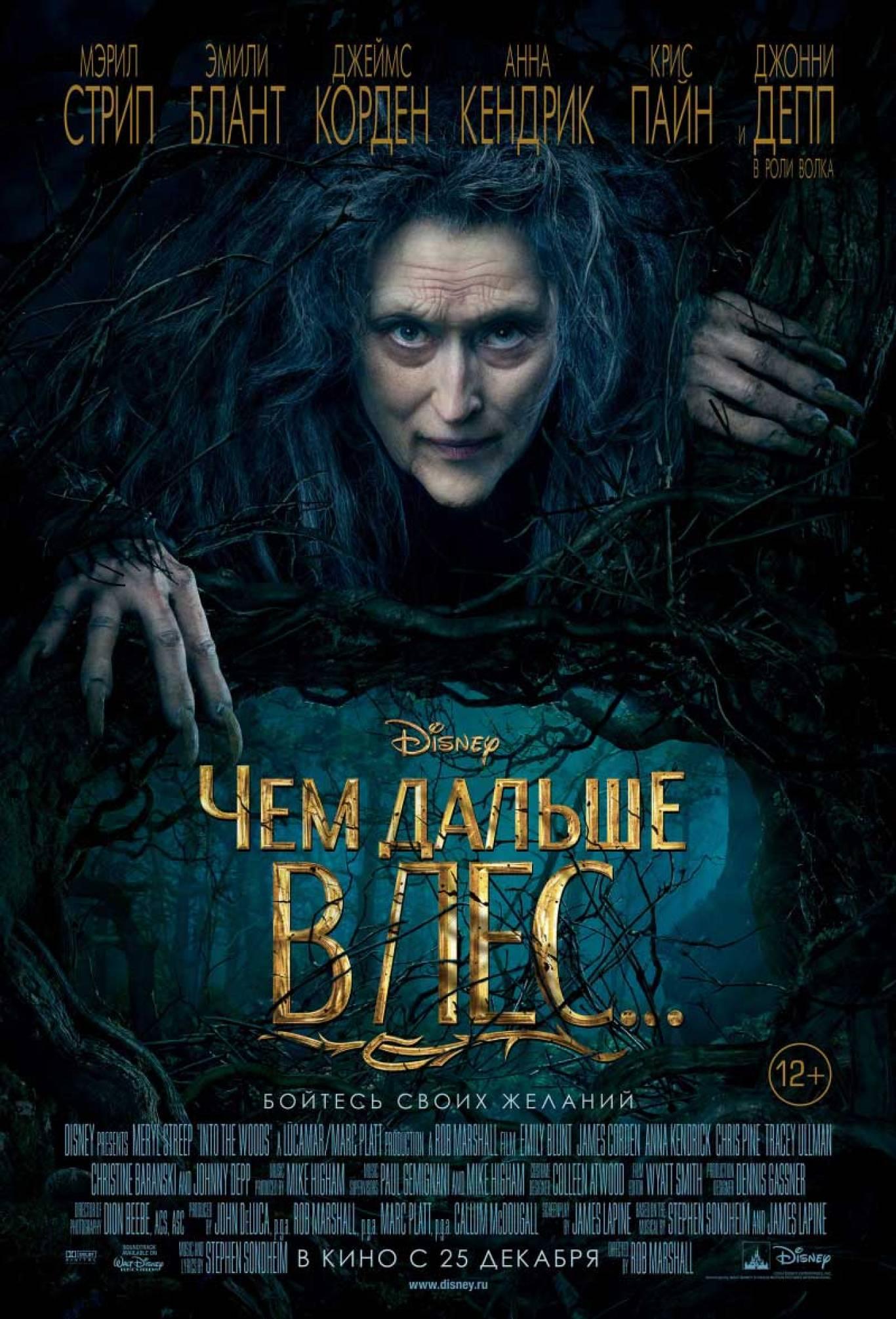 Казковий мюзикл «У темному-темному лісі»