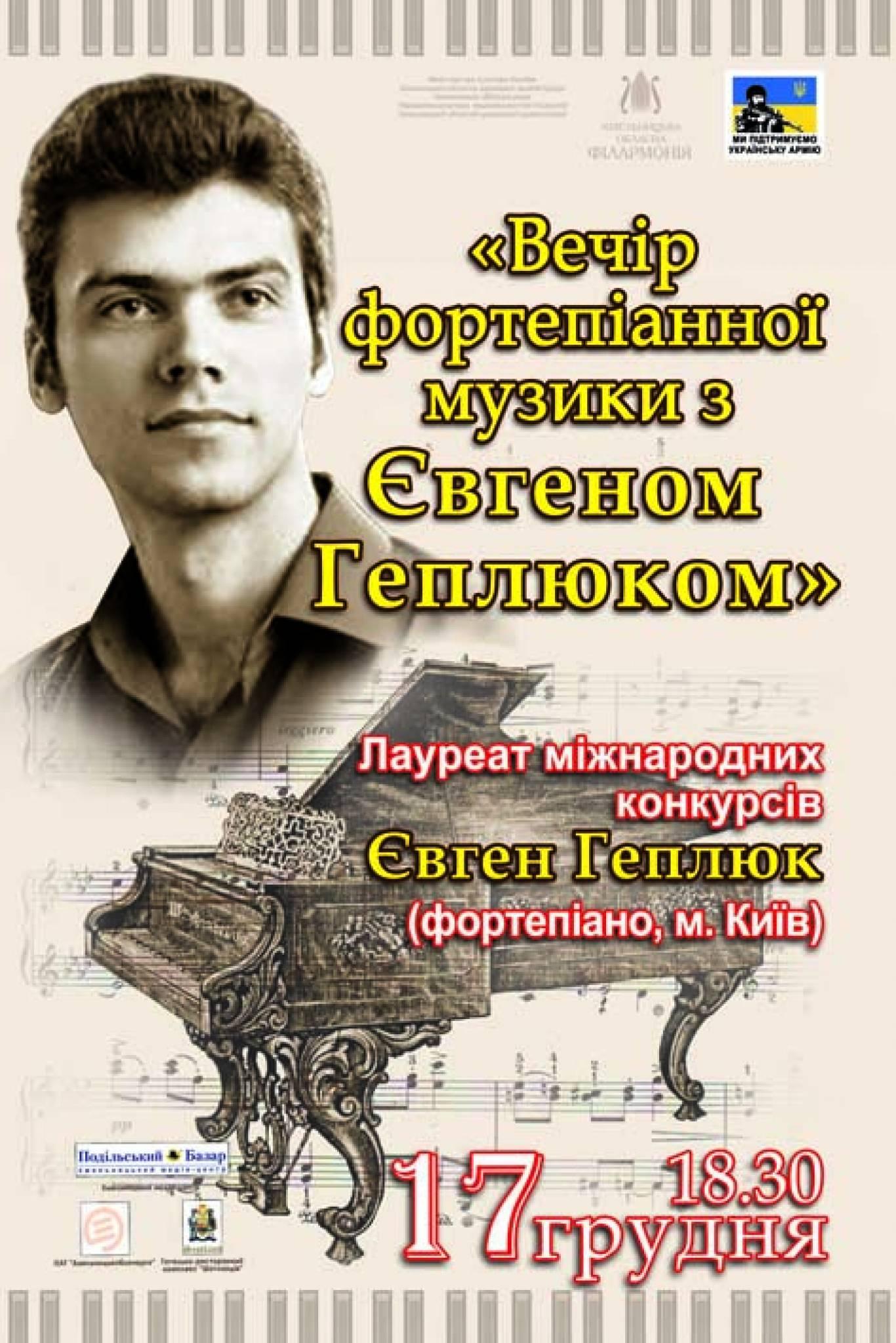 Вечір фортепіанної музики з Євгеном Геплюком