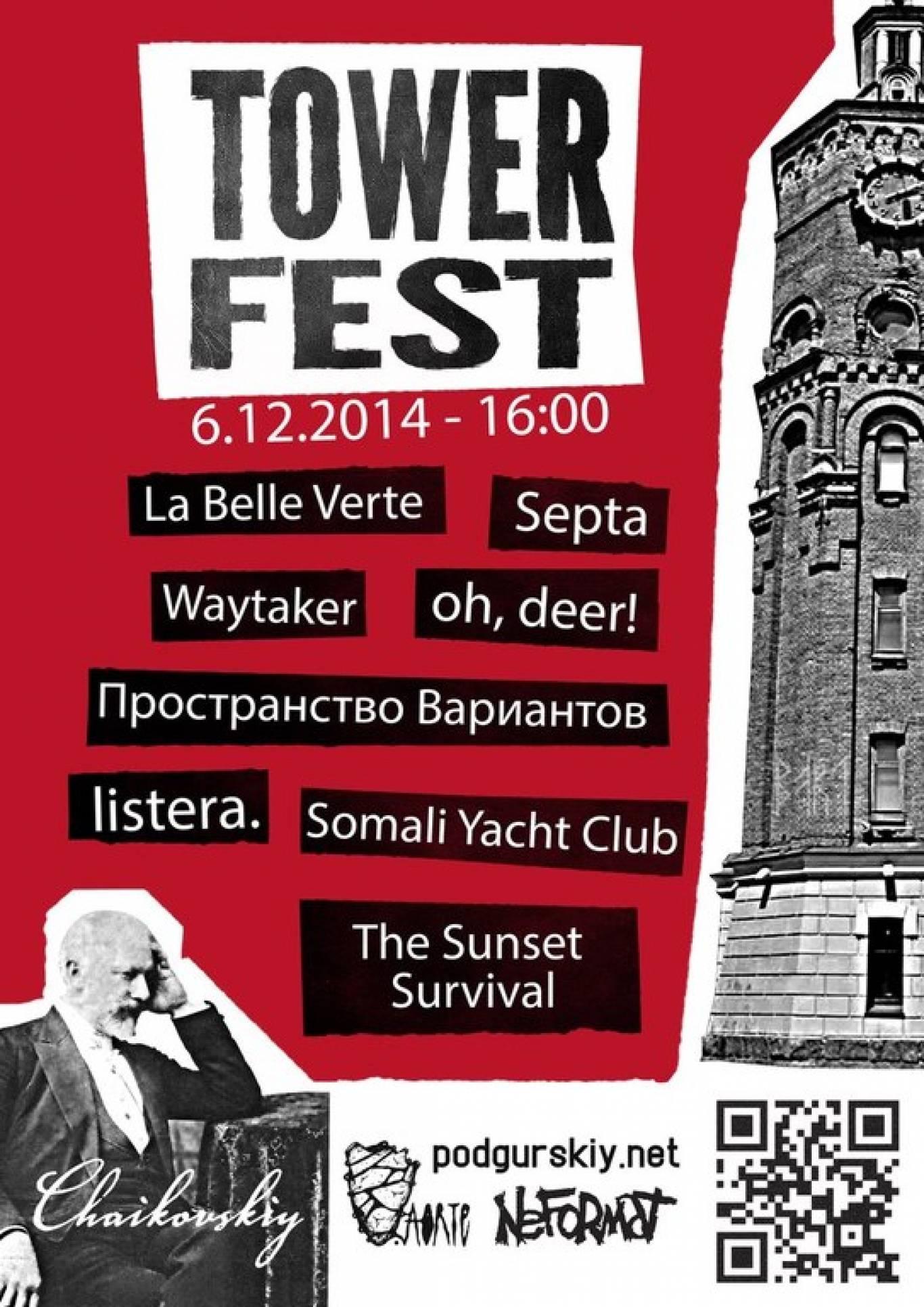 Фестиваль важкої музики «Tower Fest vol.2»