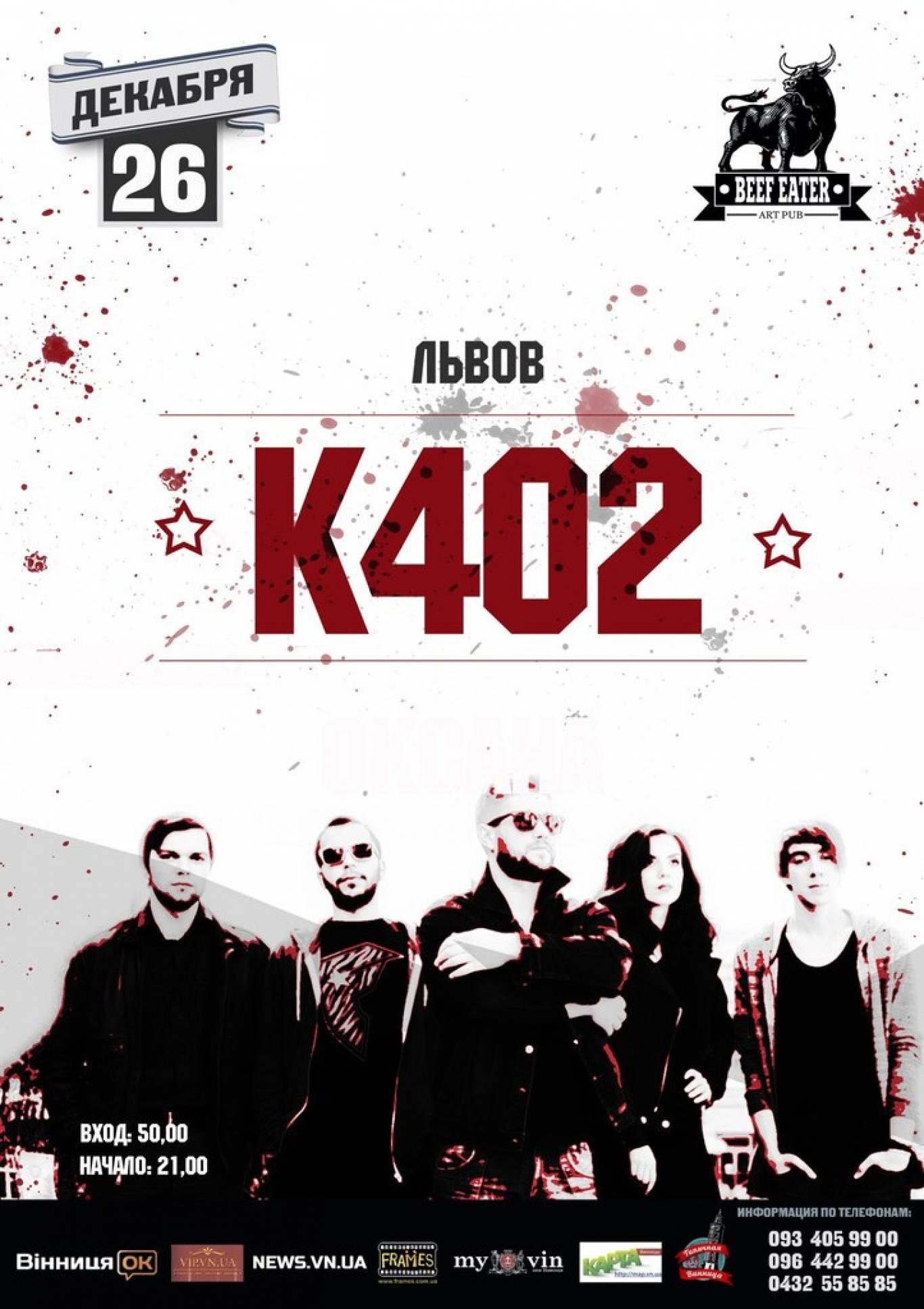 Гурт «К402» з концертом у Вінниці