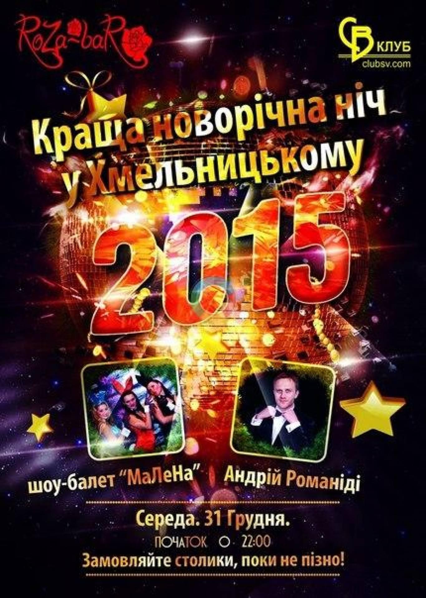"""Новорічна нічу """"Roza Bar"""""""