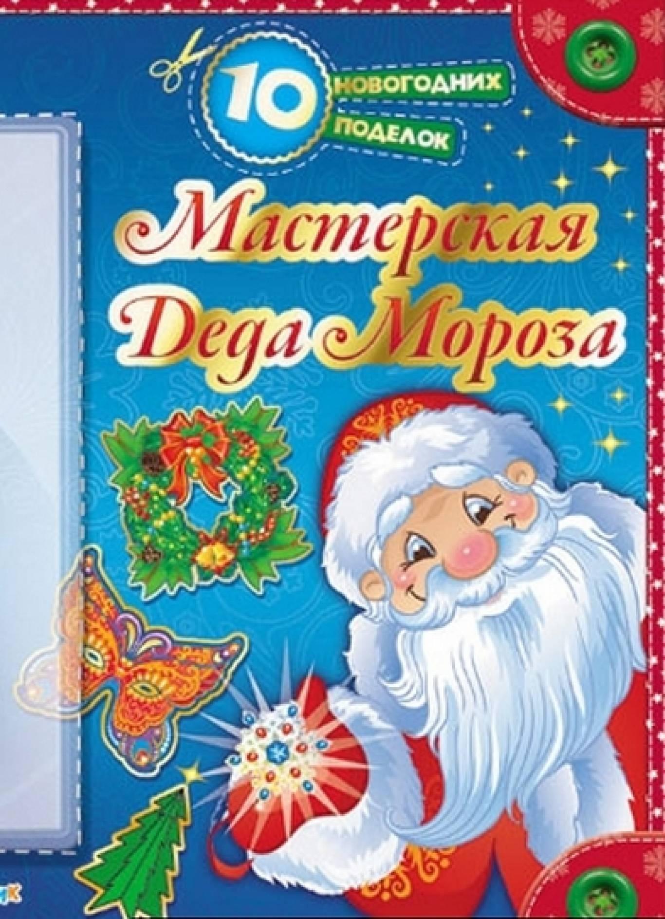 Майстерня Діда Мороза