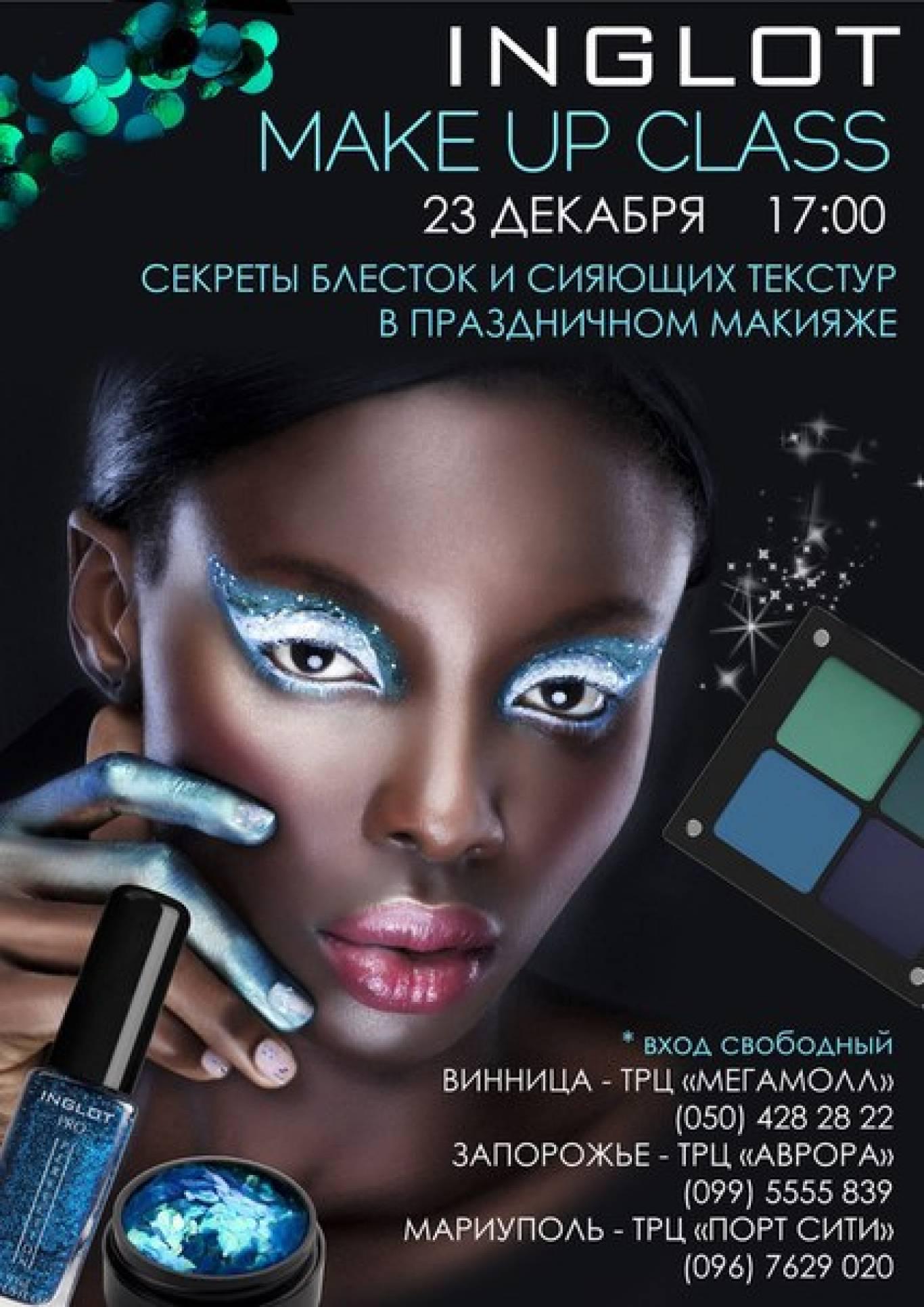 Безкоштовний урок макіяжу - INGLOT Make Up Class!