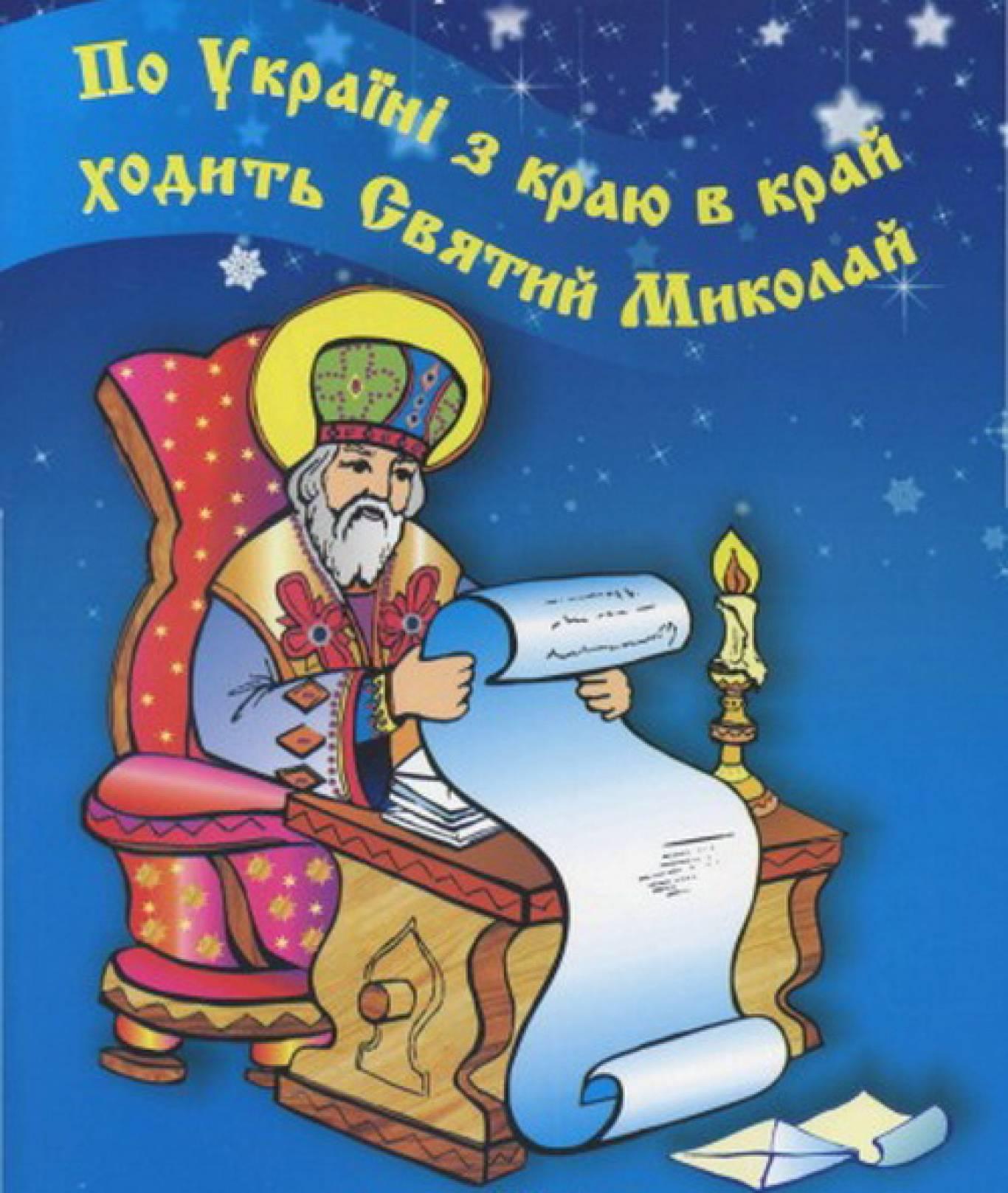 Концерт «Дива від святого Миколая»