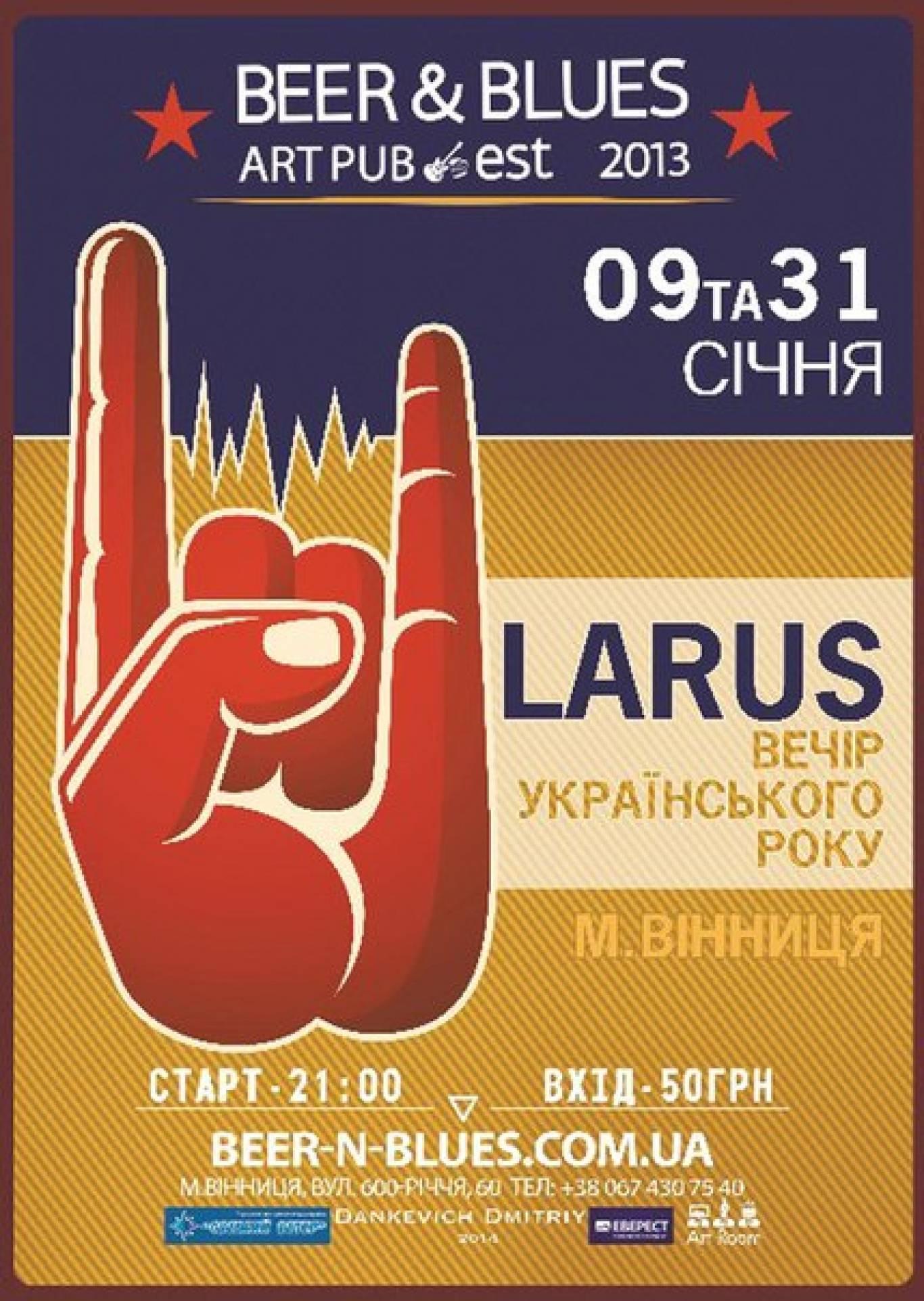 Вечір українського року разом з Larus