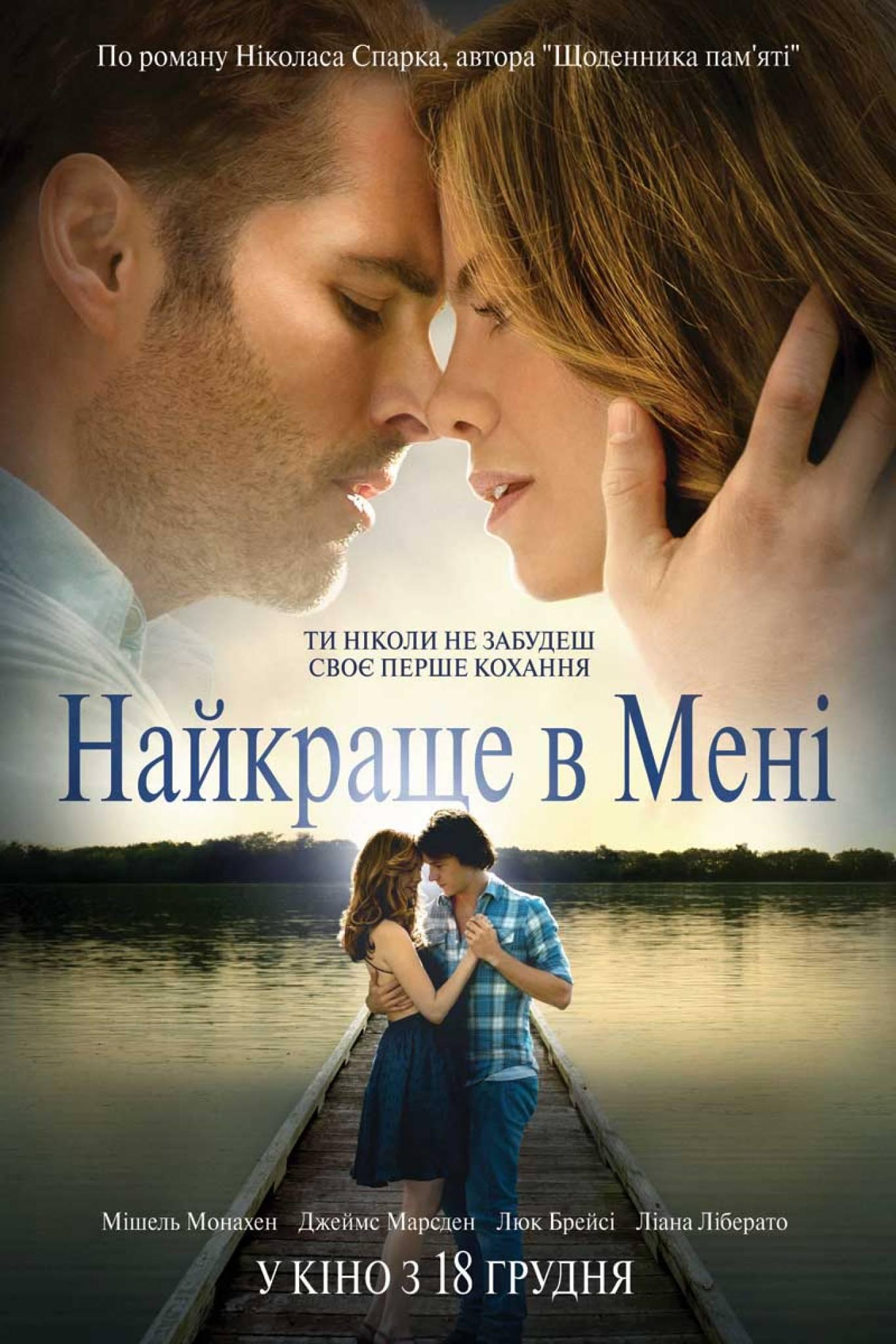 Романтична мелодрама «Найкраще в мені»