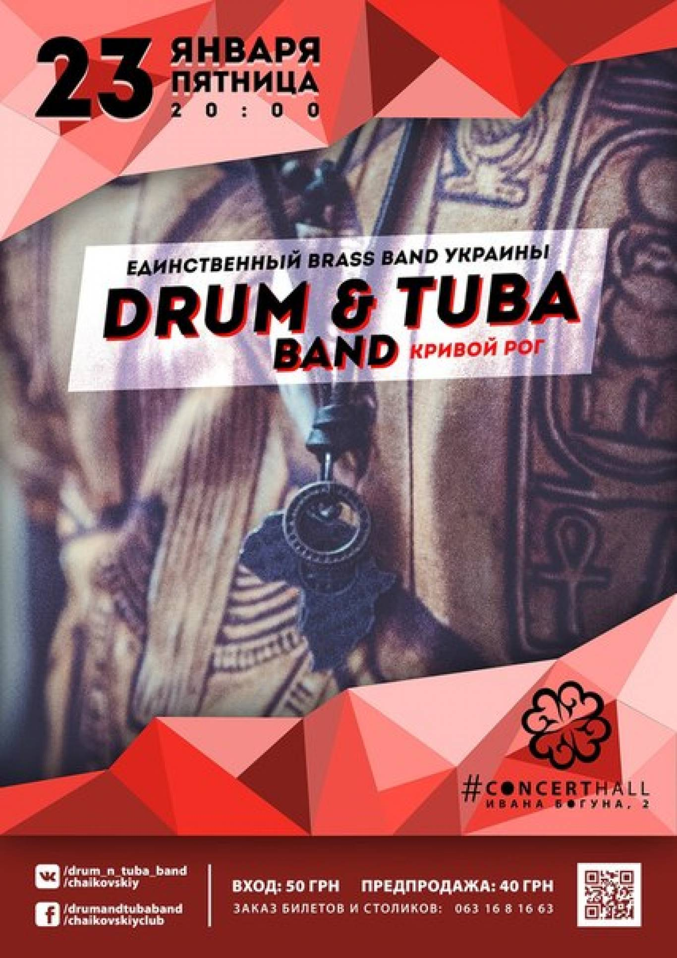 Хіп-хоп на духових від «Drum&Tuba Band»