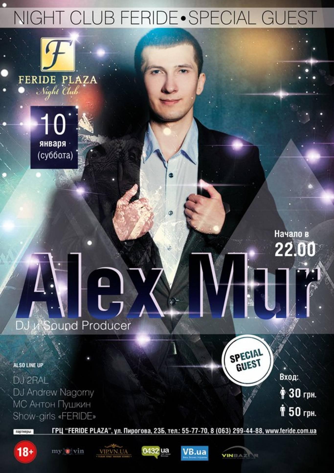 Вечірка з dj Alex Mur