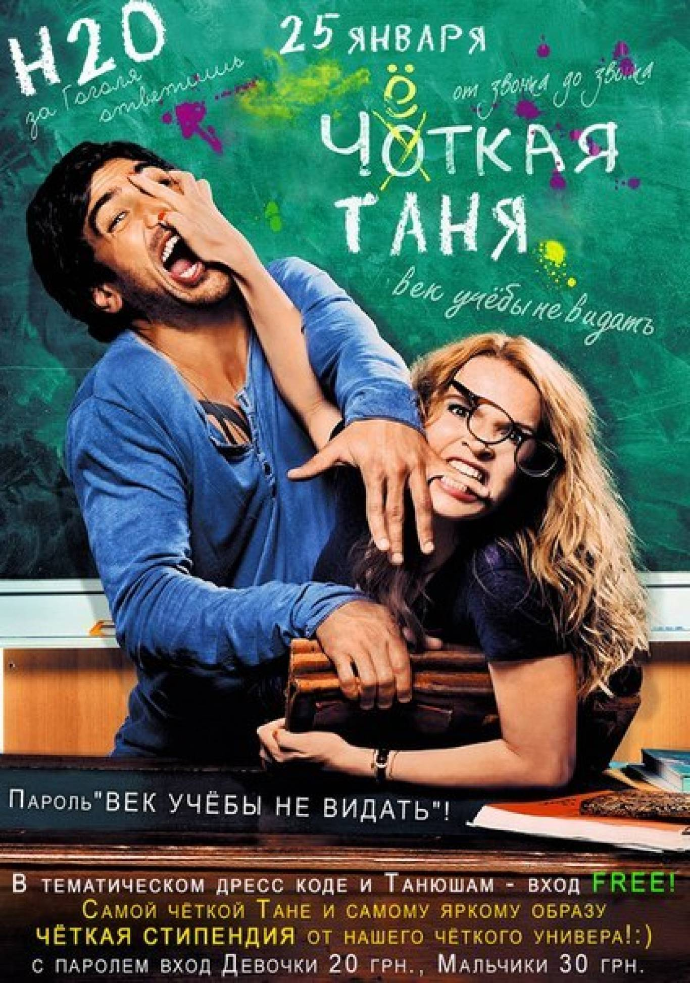 «Чёткая Таня» або День Студента-2