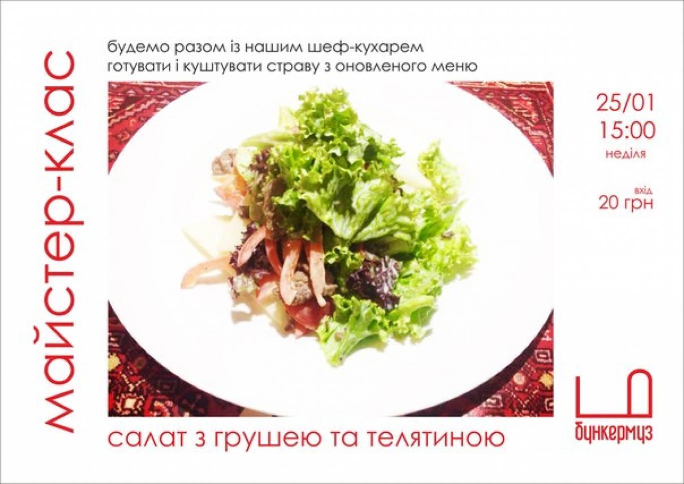 Кулінарний майстер-клас