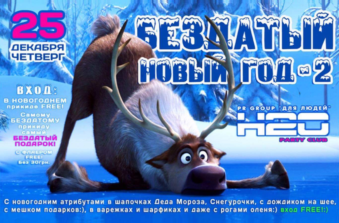 Вечірка «Бездатий новий рік-2»