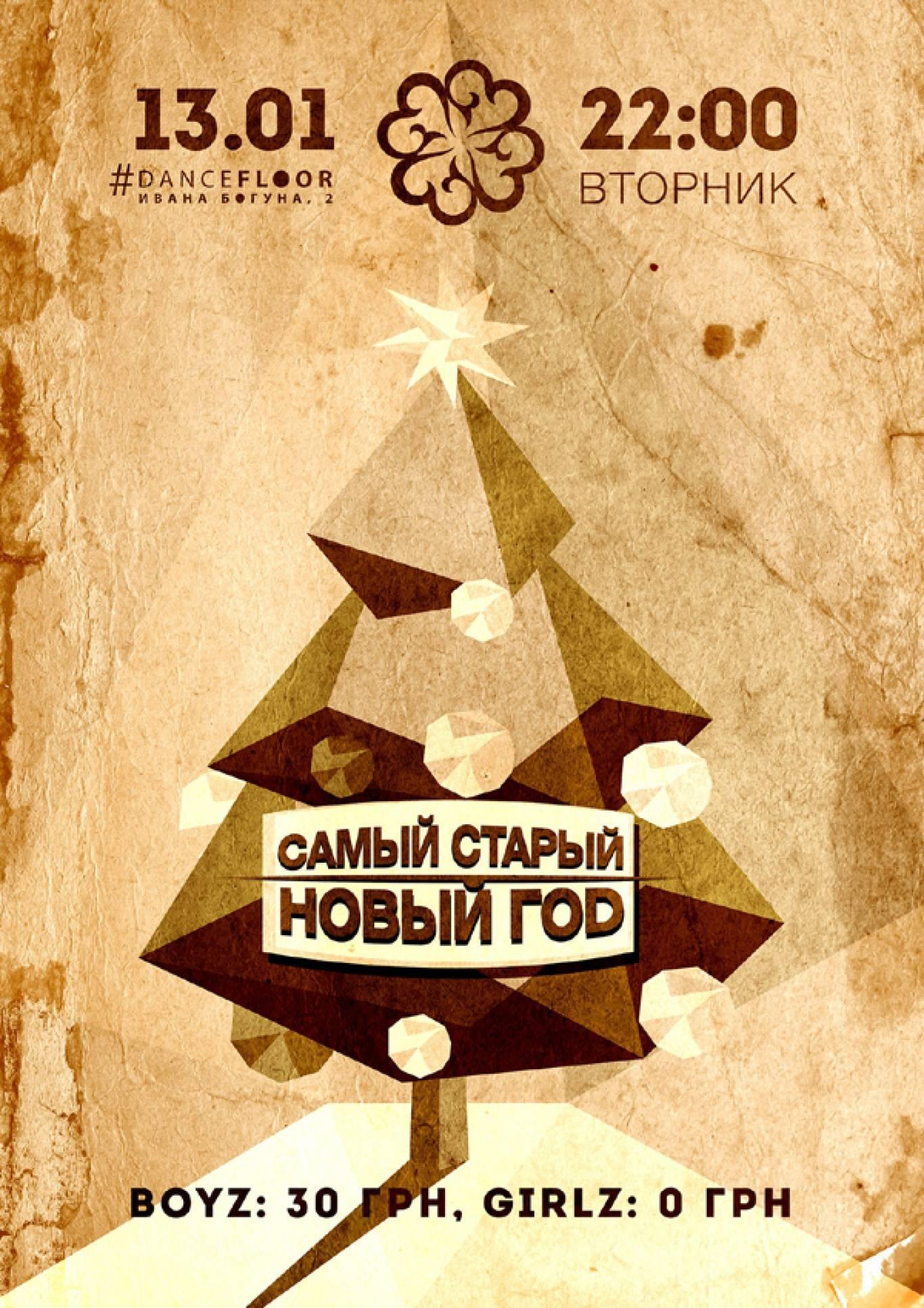 Вечірка «Найстаріший Новий рік»