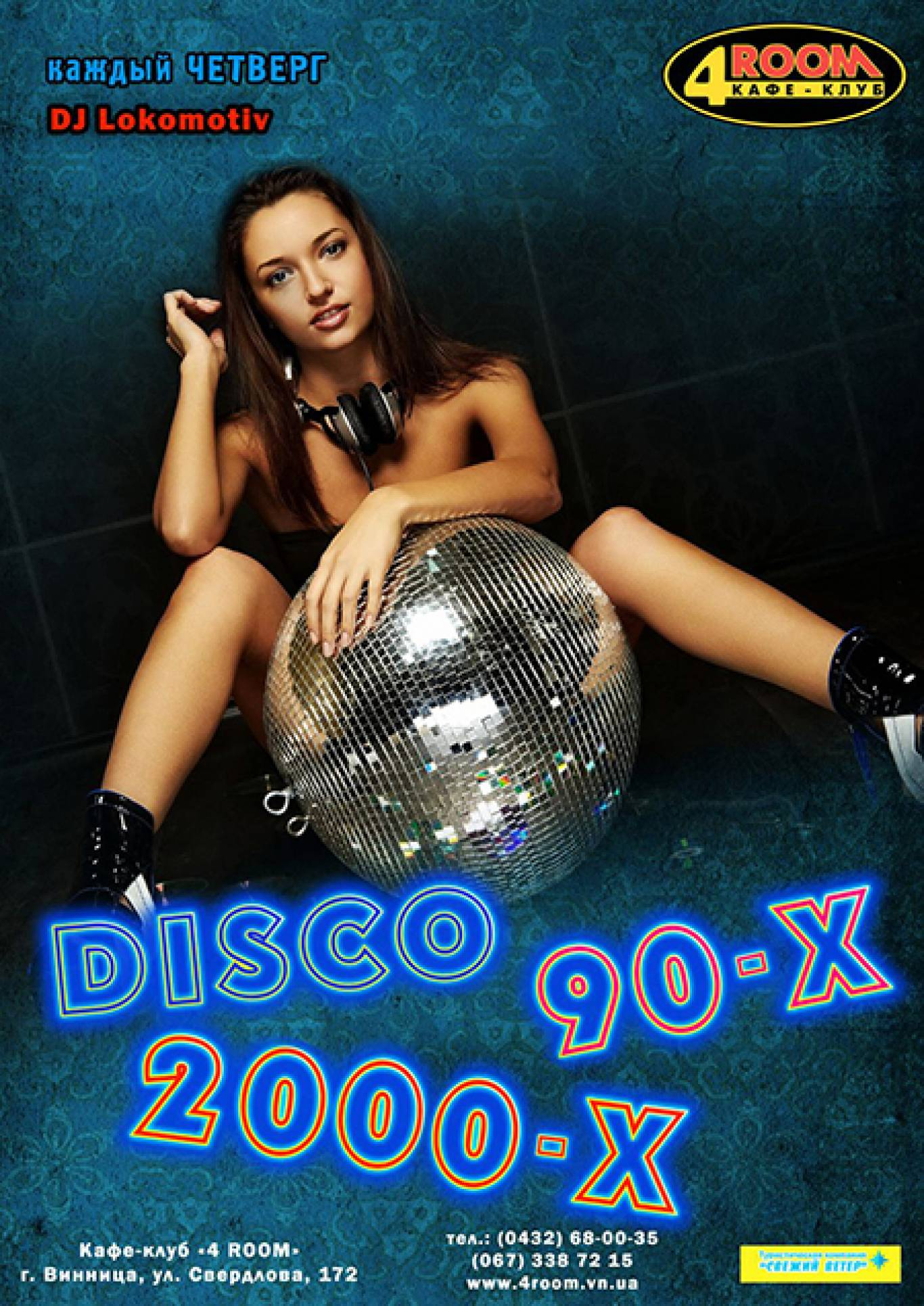 Disco 90-х та 2000-х