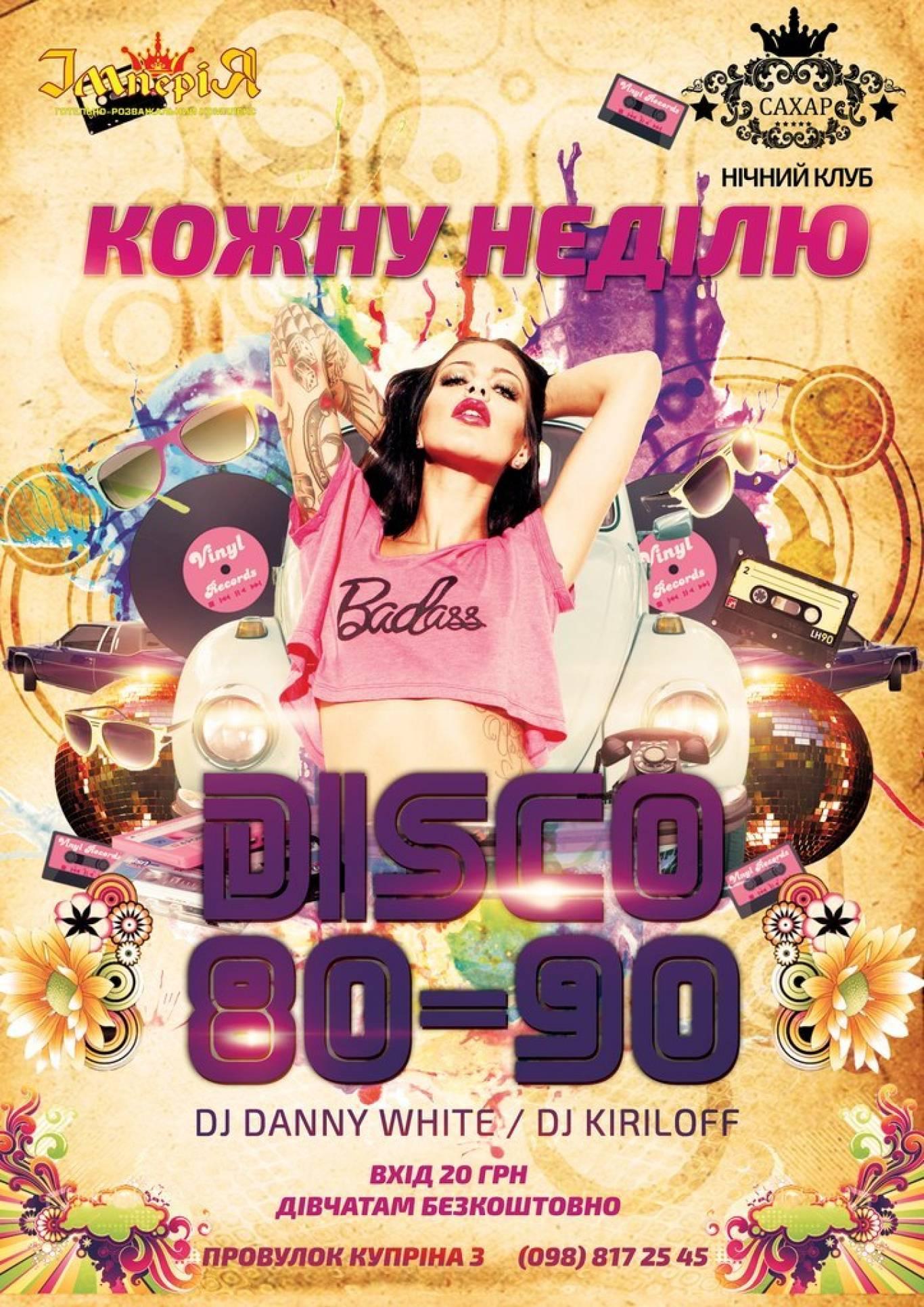 Disko 80х - 90х
