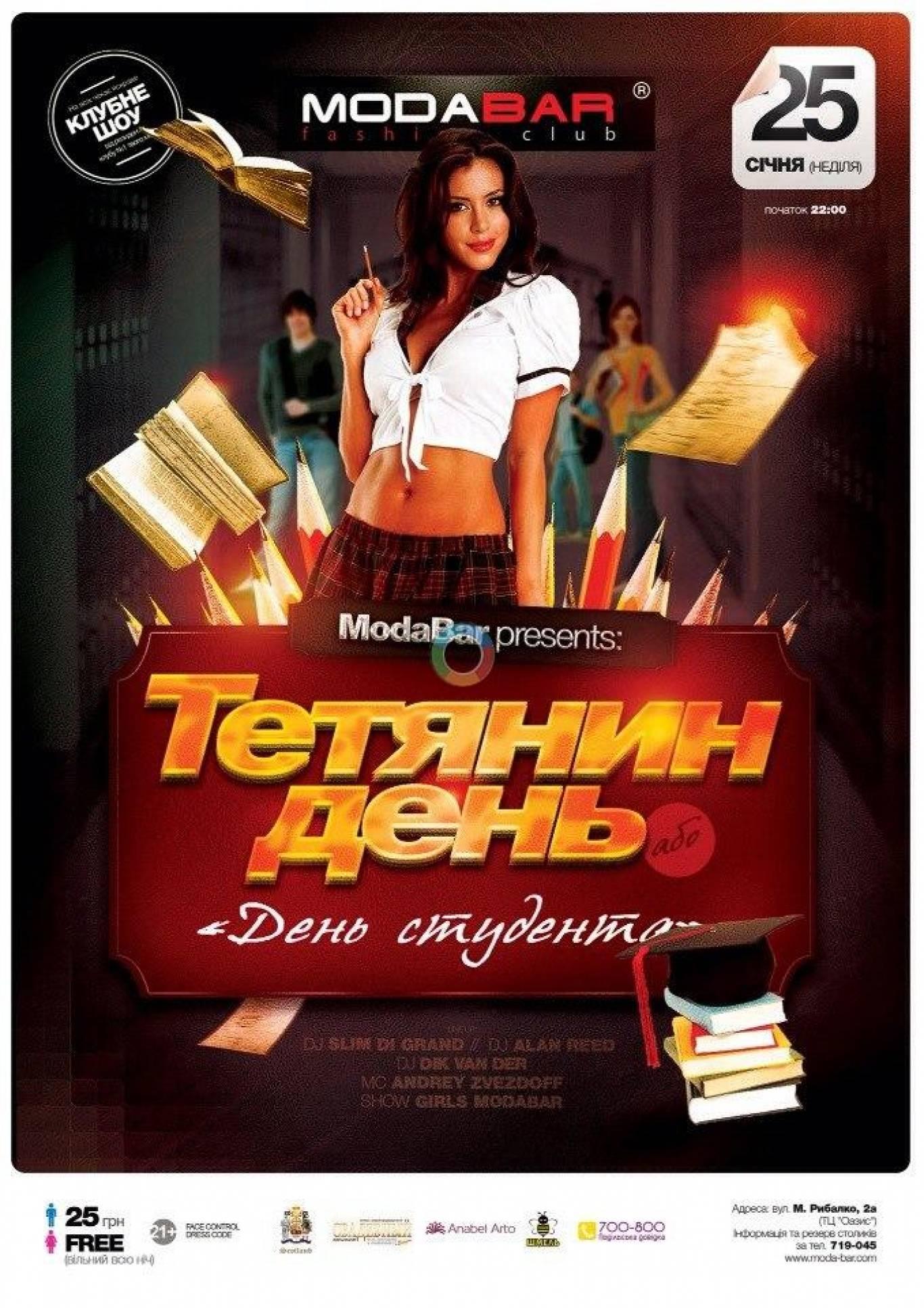 Тетянин день