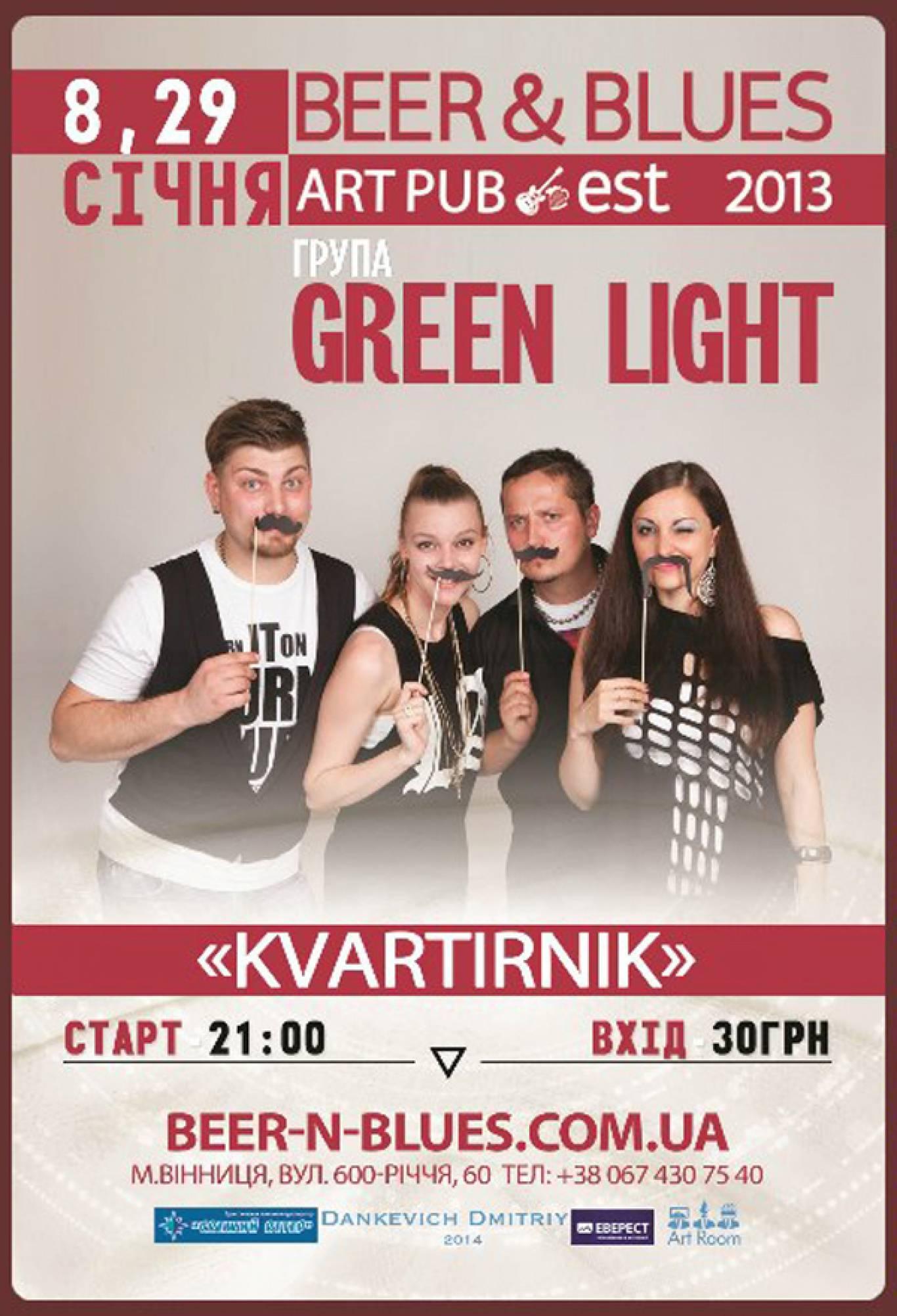 """Квартирник від гурту """"Green Light"""""""