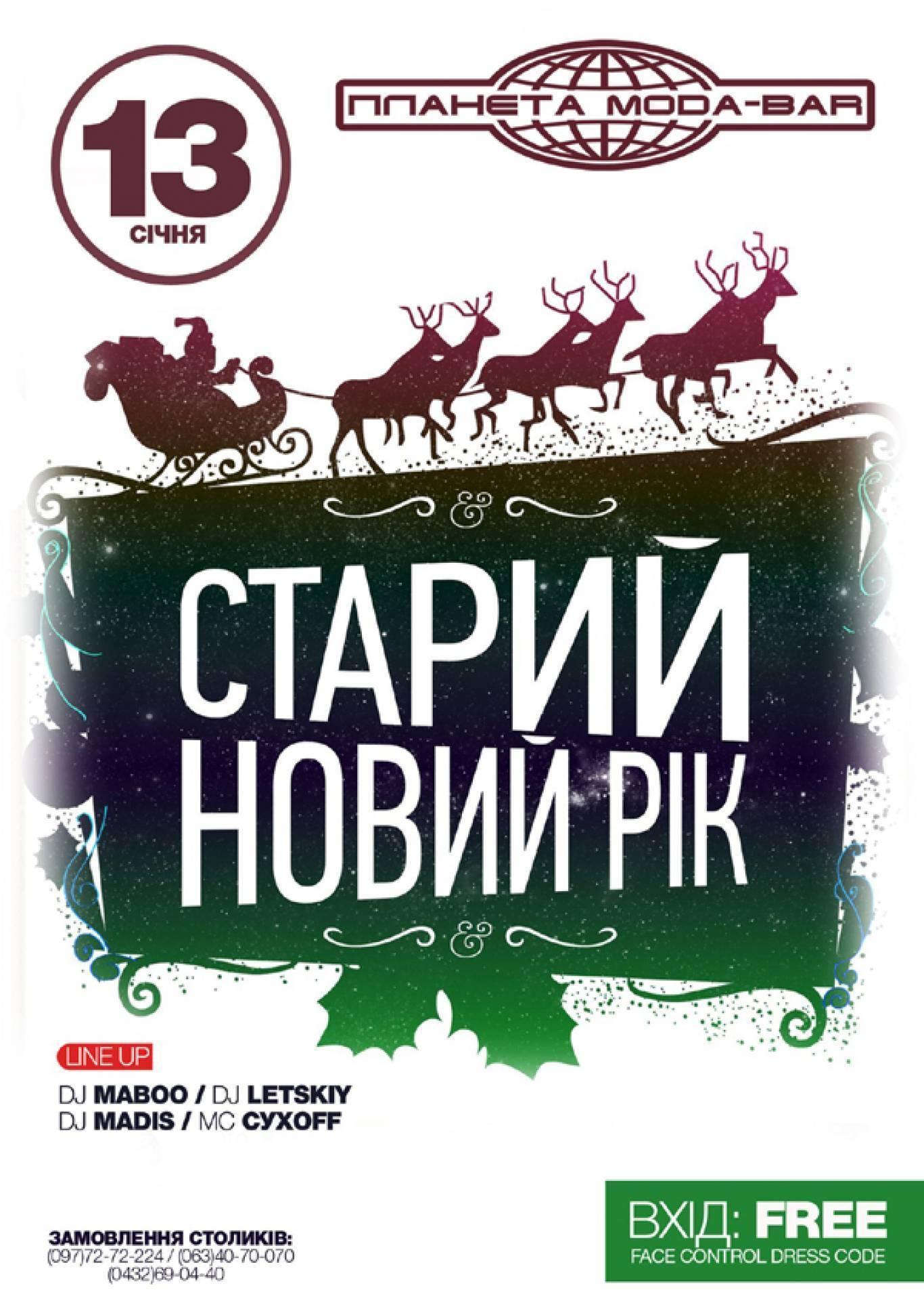 Вечірка «Старий Новий Рік»