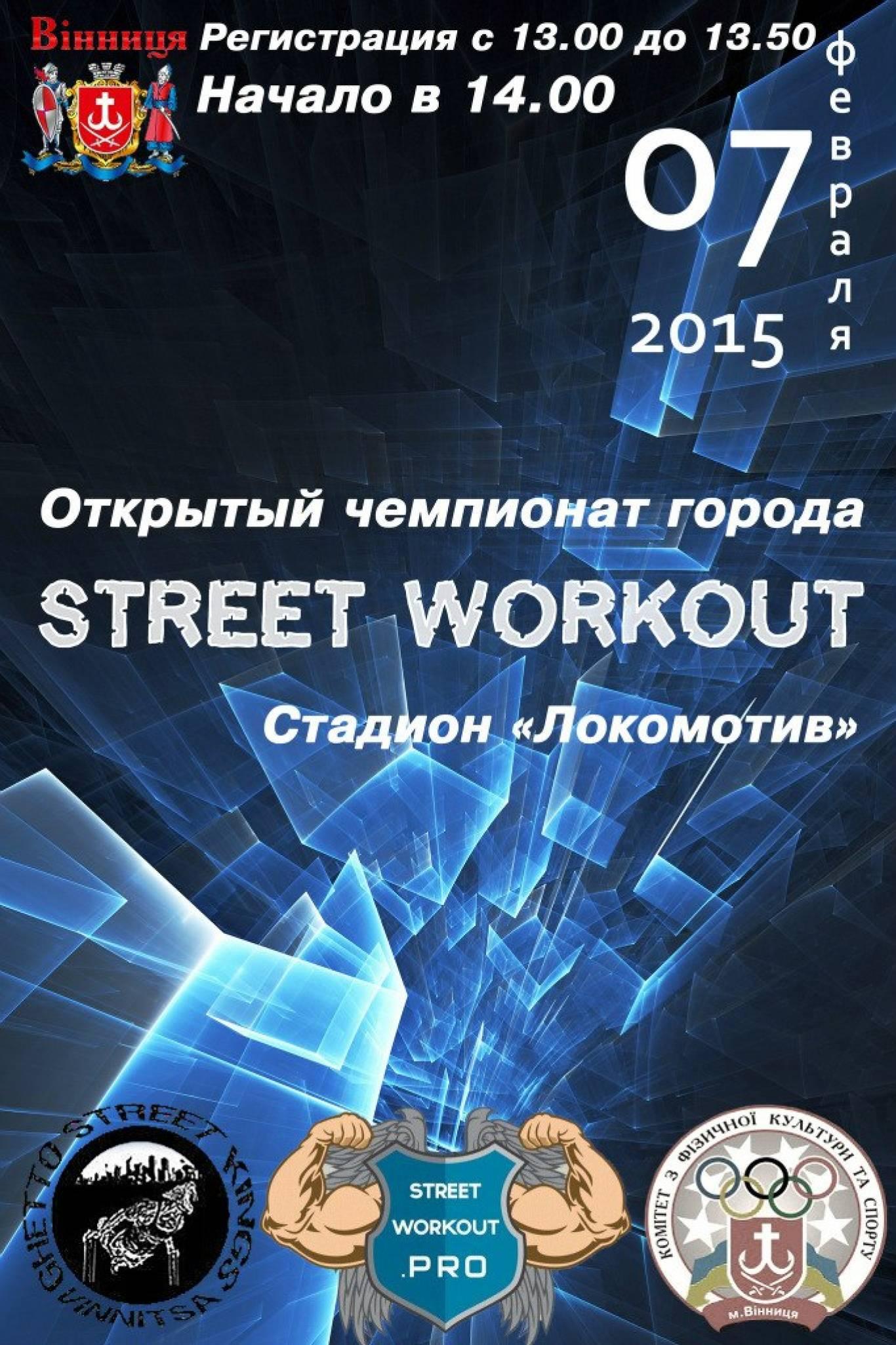 Відкритий чемпіонат міста STREET WORKOUT