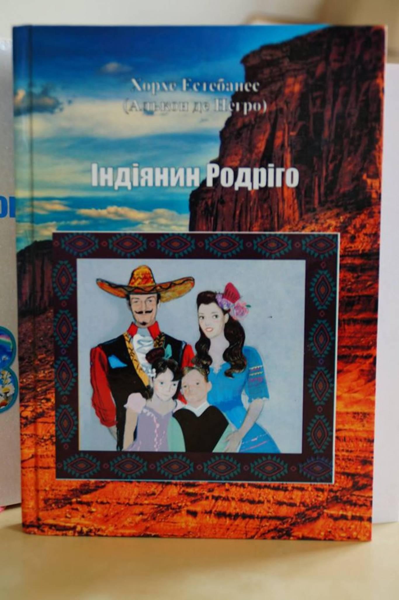 «Поезія без купюр». Обговорення книги «Індіянин Родріго» Ю. Стефанова