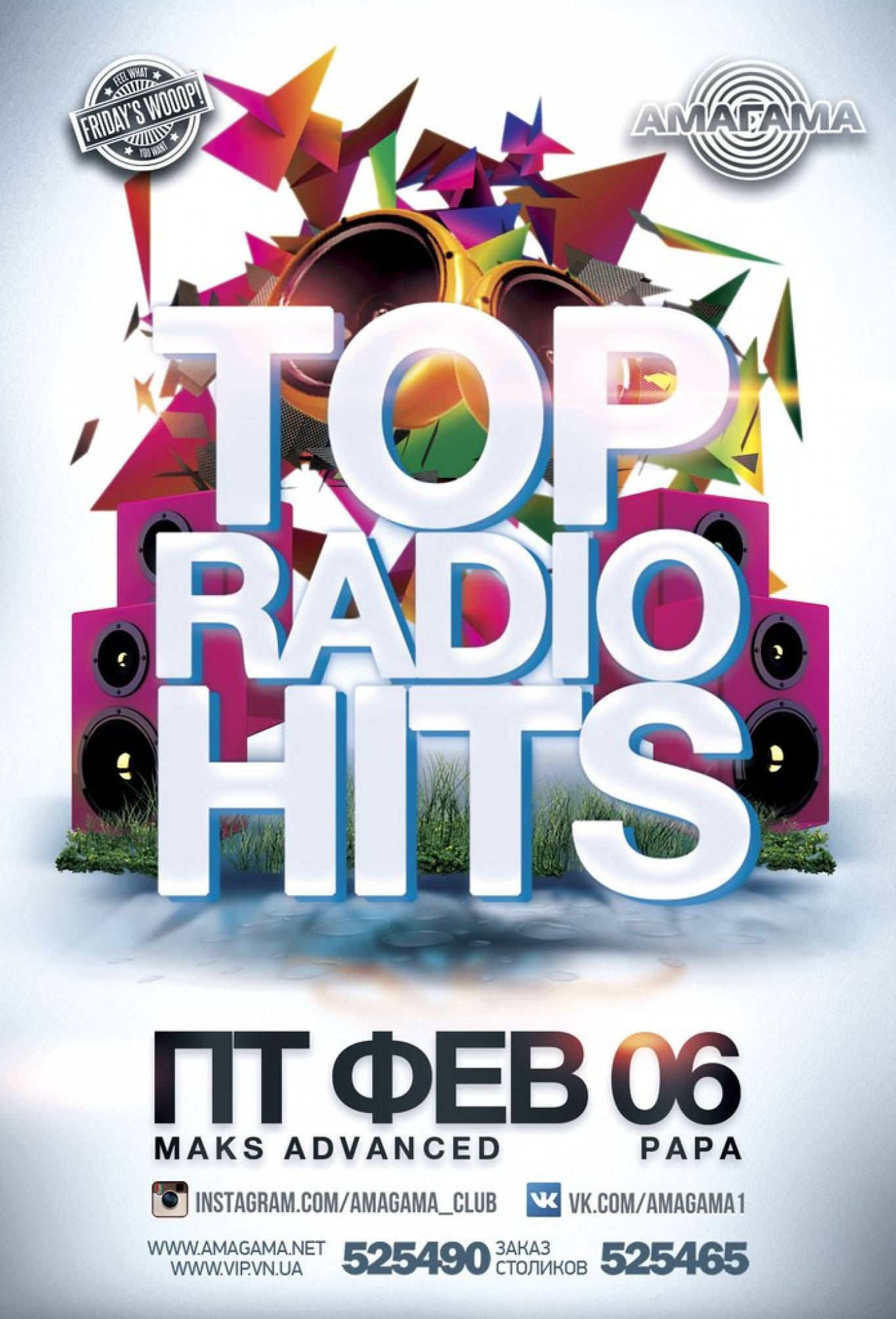 Вечірка «TOP RADIO HITS»