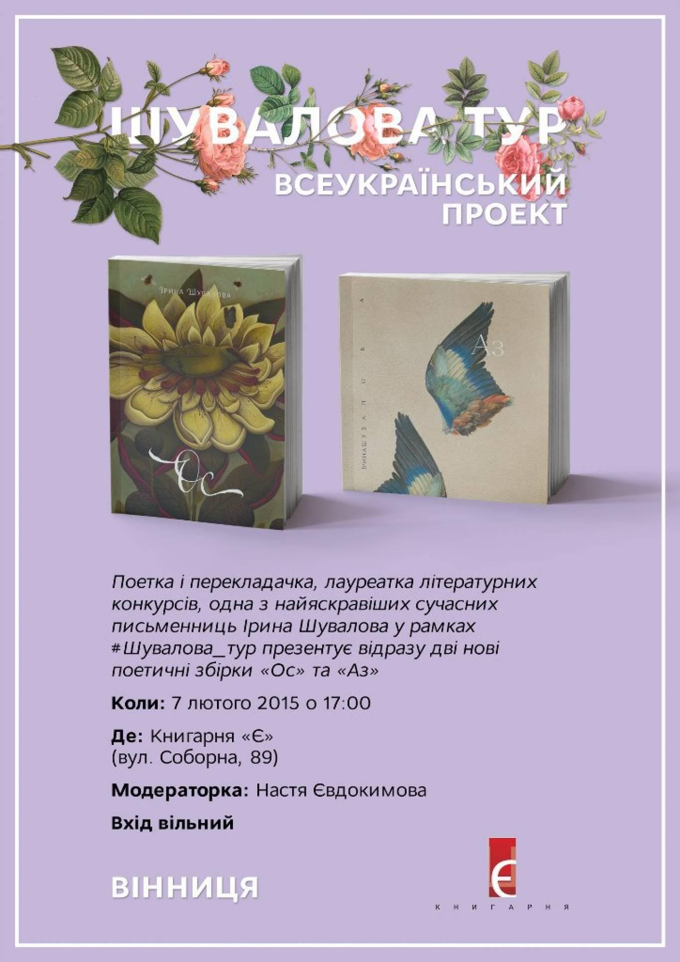 Презентація поетичних збірок Ірини Шувалової