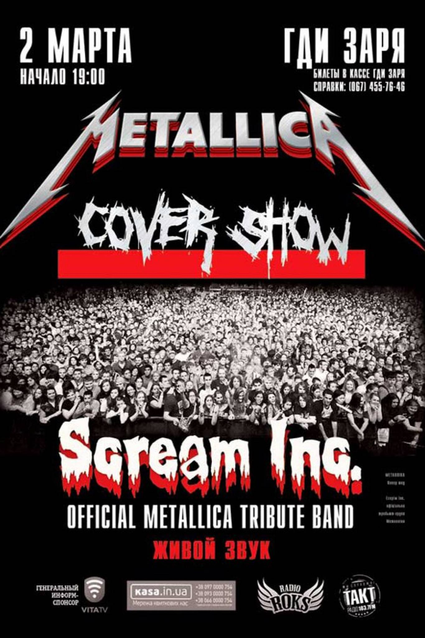 Metallicа. Cower Show