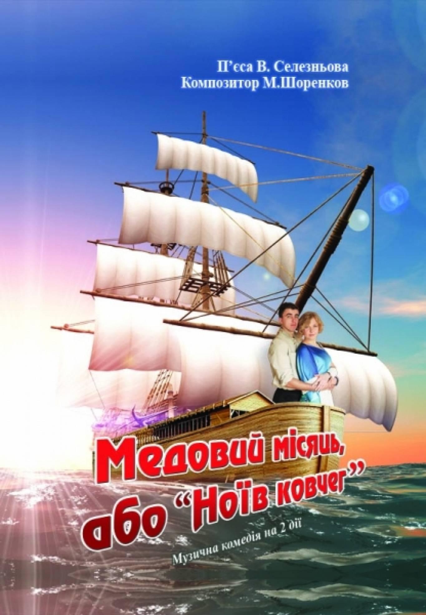 Музична комедія «Медовий місяць, або Ноєв ковчег»