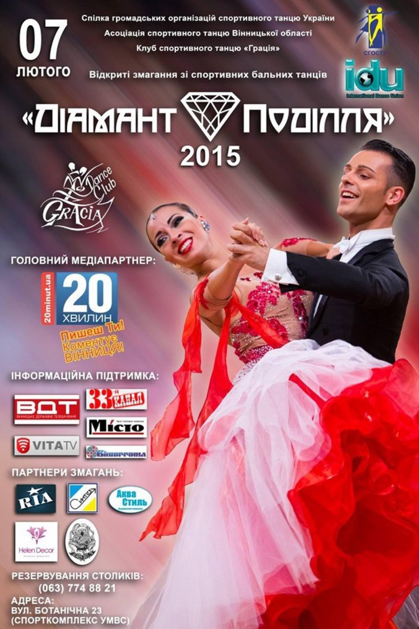 """Змагання зі спортивних бальних танців """"Діамант Поділля"""""""