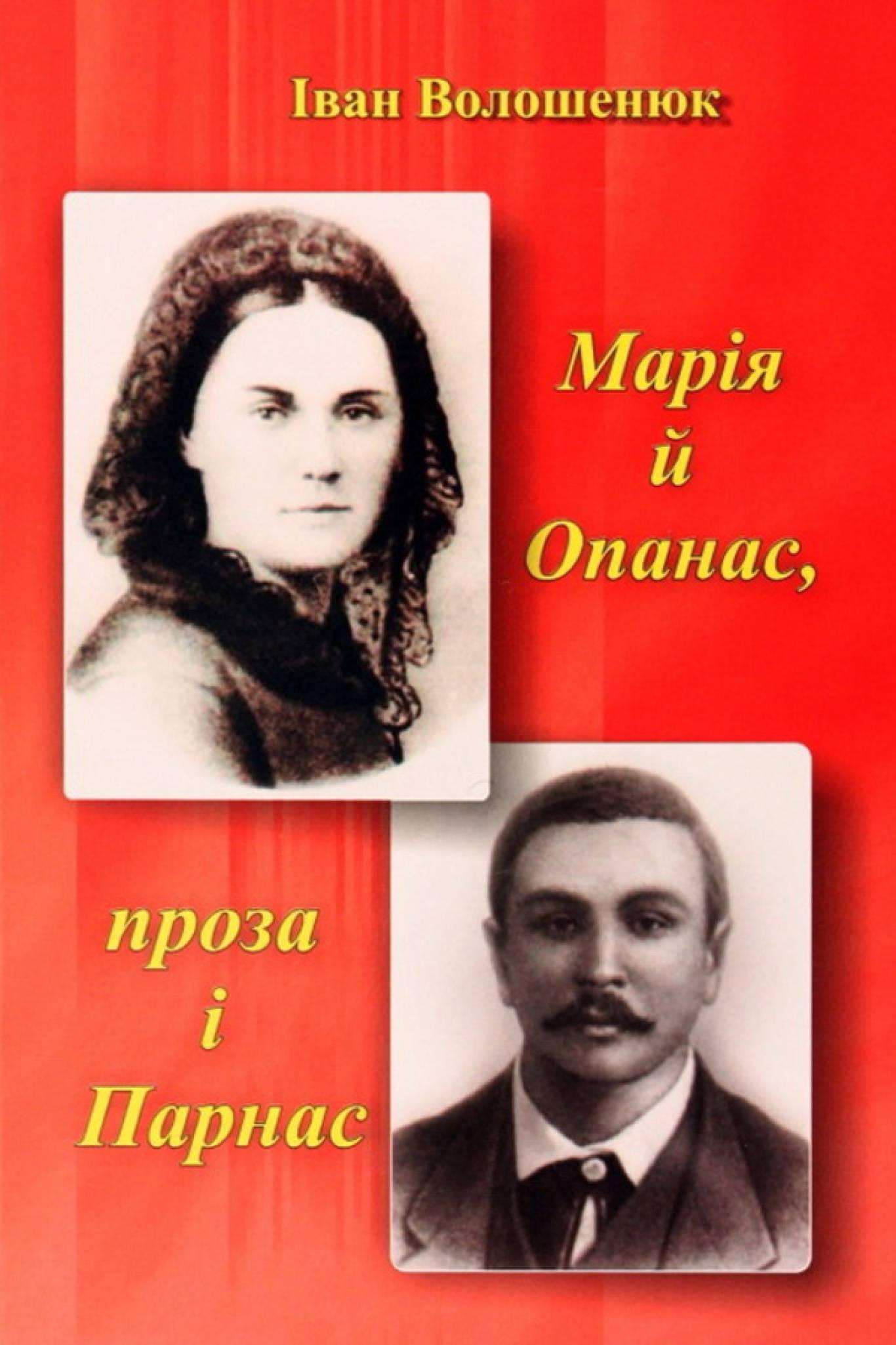 Презентація книги І. Волошенюка «Марія й Опанас, проза і Парнас»
